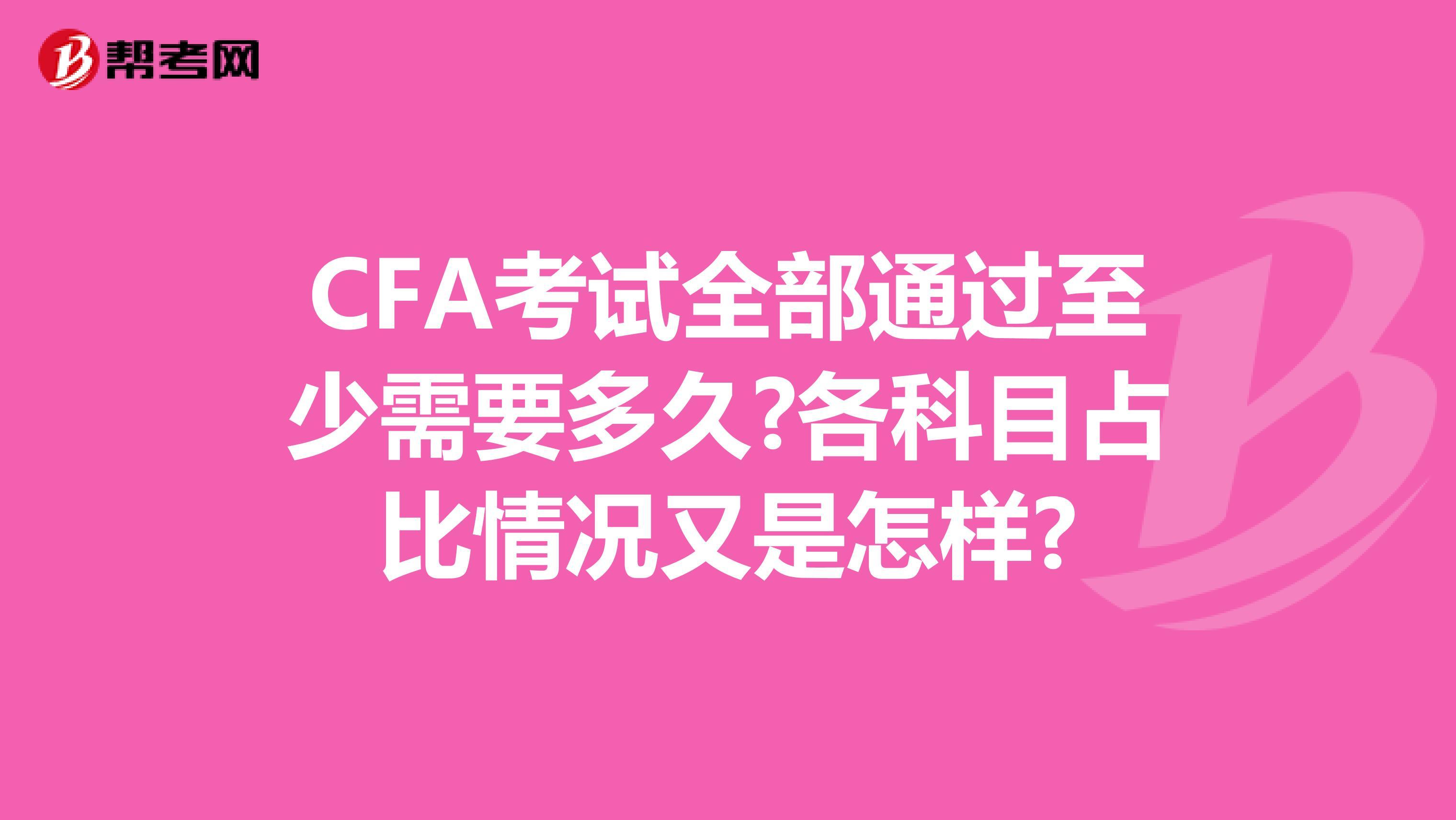 CFA考试全部通过至少需要多久?各科目占比情况又是怎样?