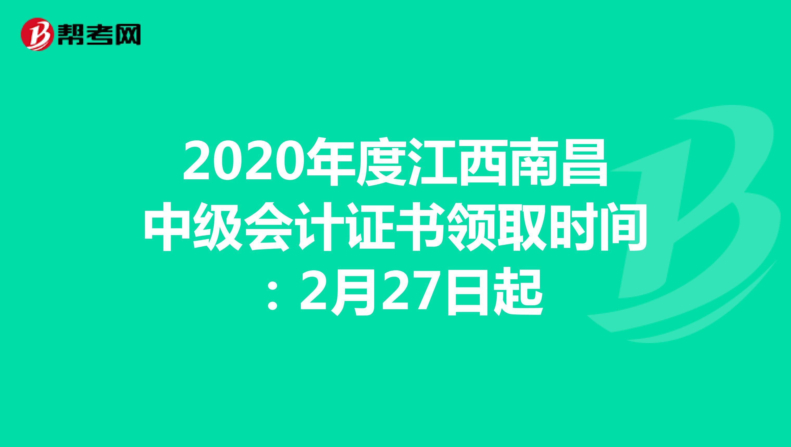 2020年度江西南昌中级会计证书领取时间:2月27日起