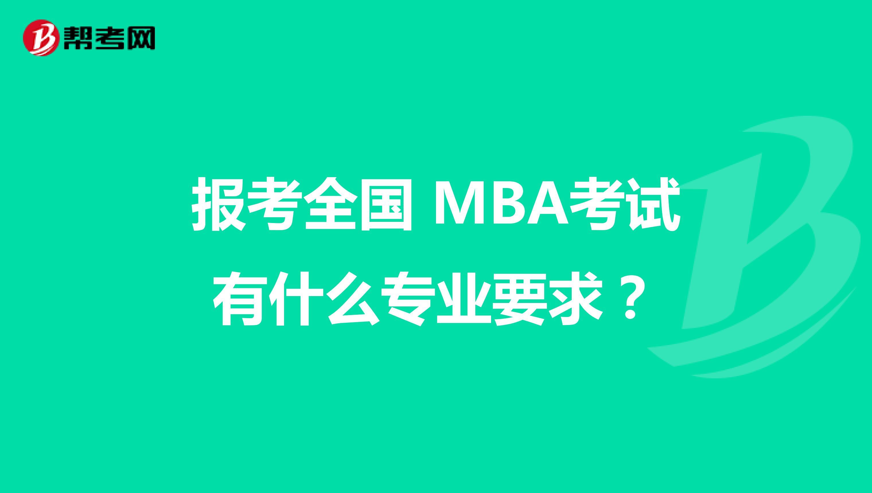 報考全國 MBA考試有什么專業要求?
