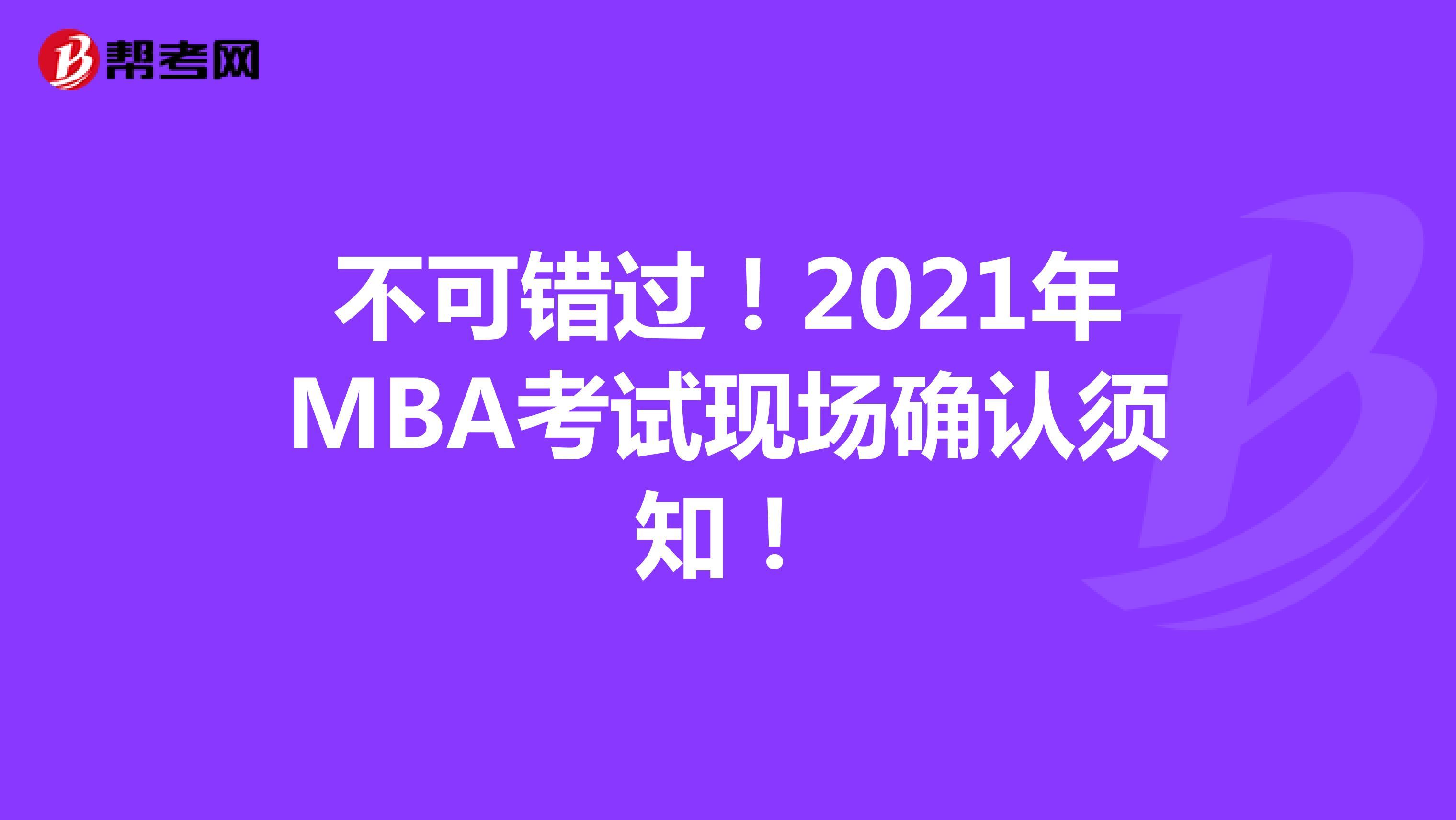 不可錯過!2021年MBA考試現場確認須知!
