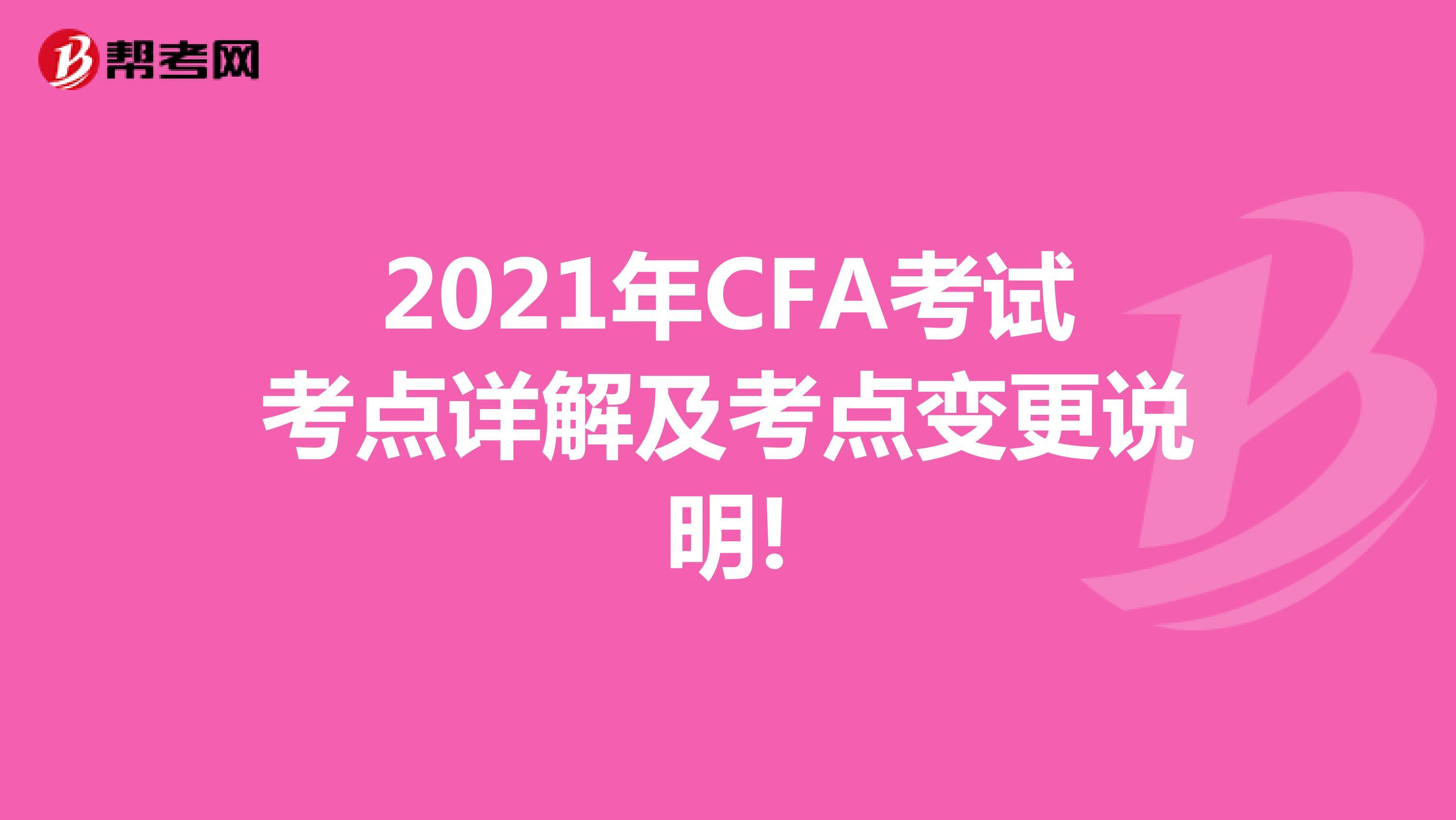 2021年CFA考试考点详解及考点变更说明!