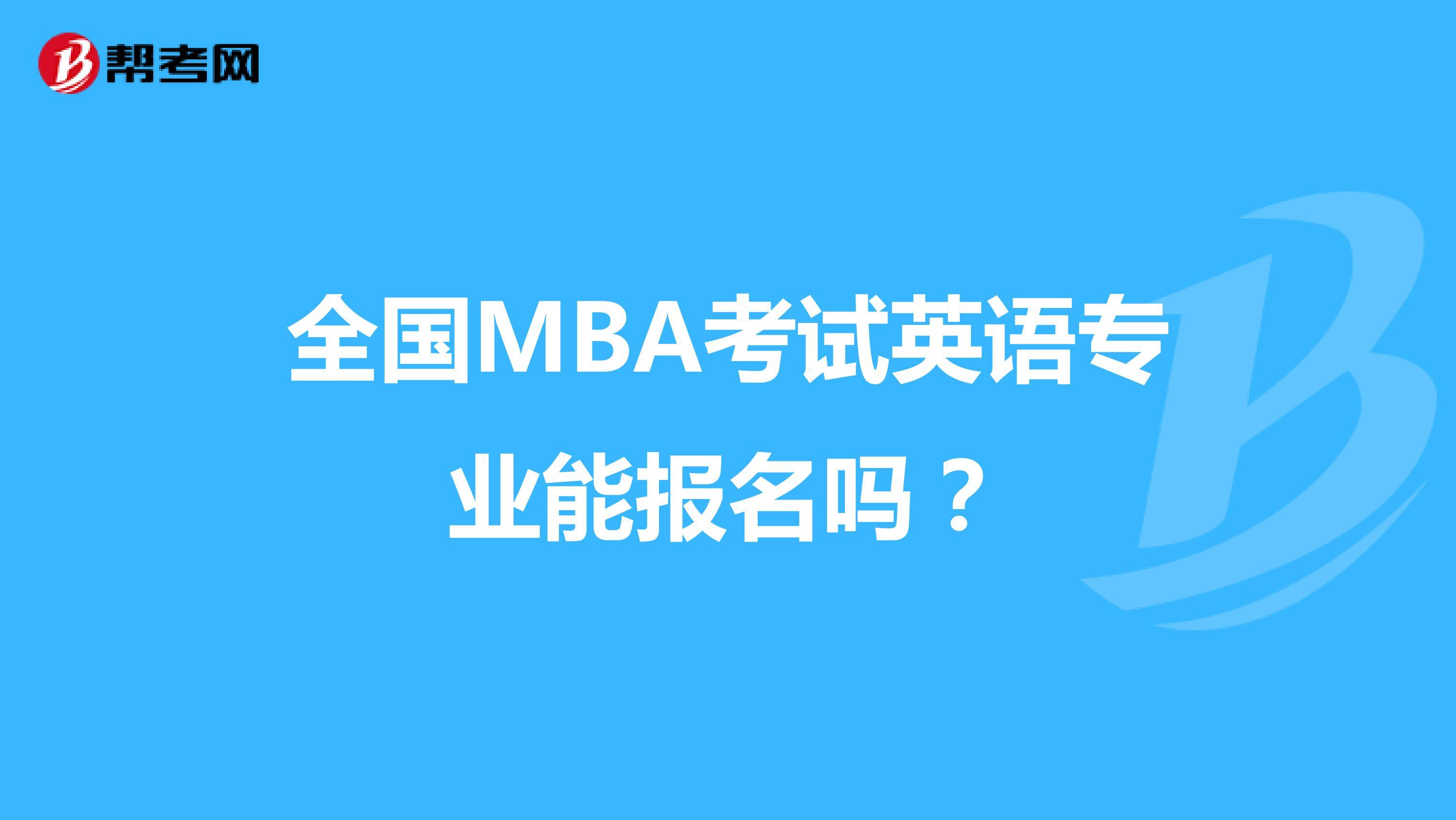 全國MBA考試英語專業能報名嗎?