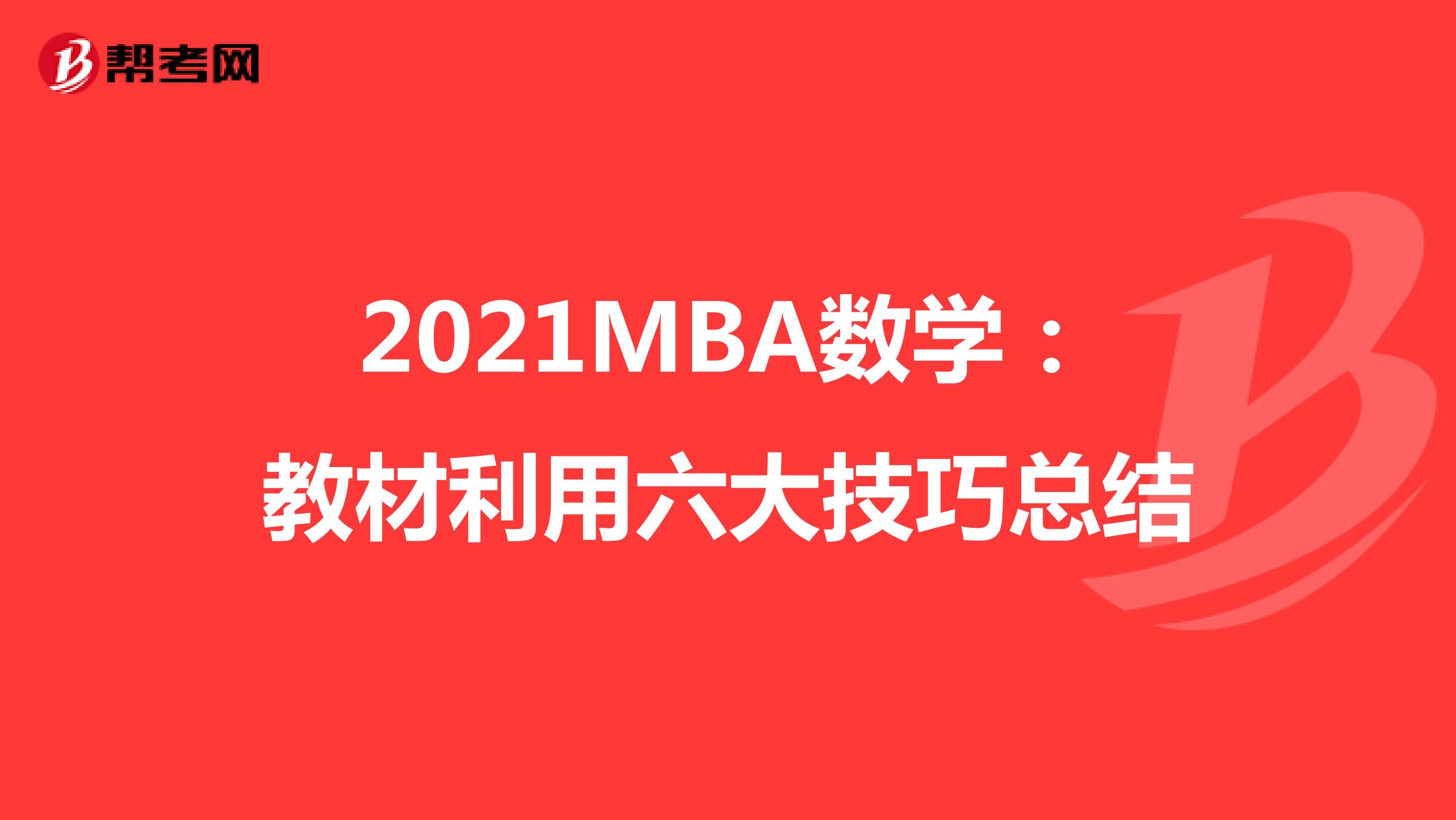 2021MBA数学:教材利用六大技巧总结