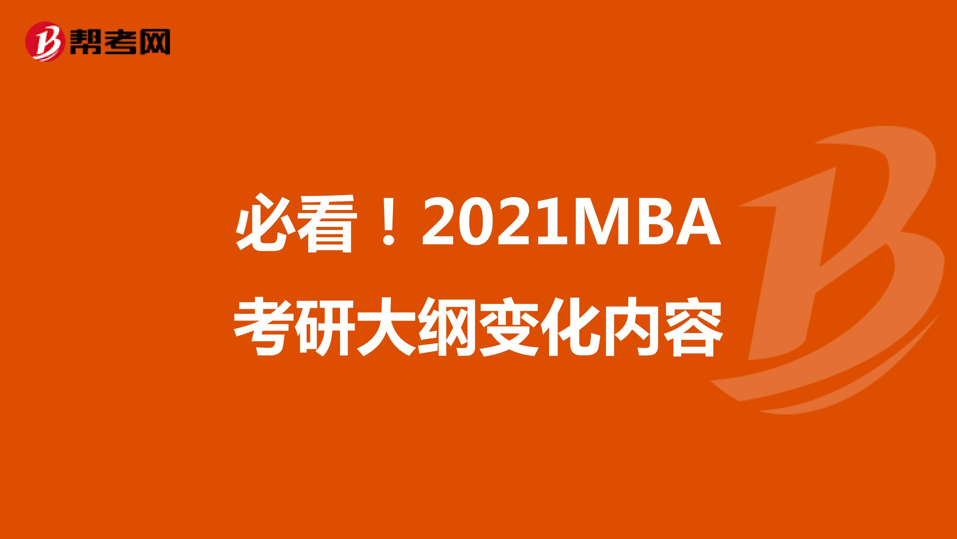 必看!2021MBA考研大纲变化内容