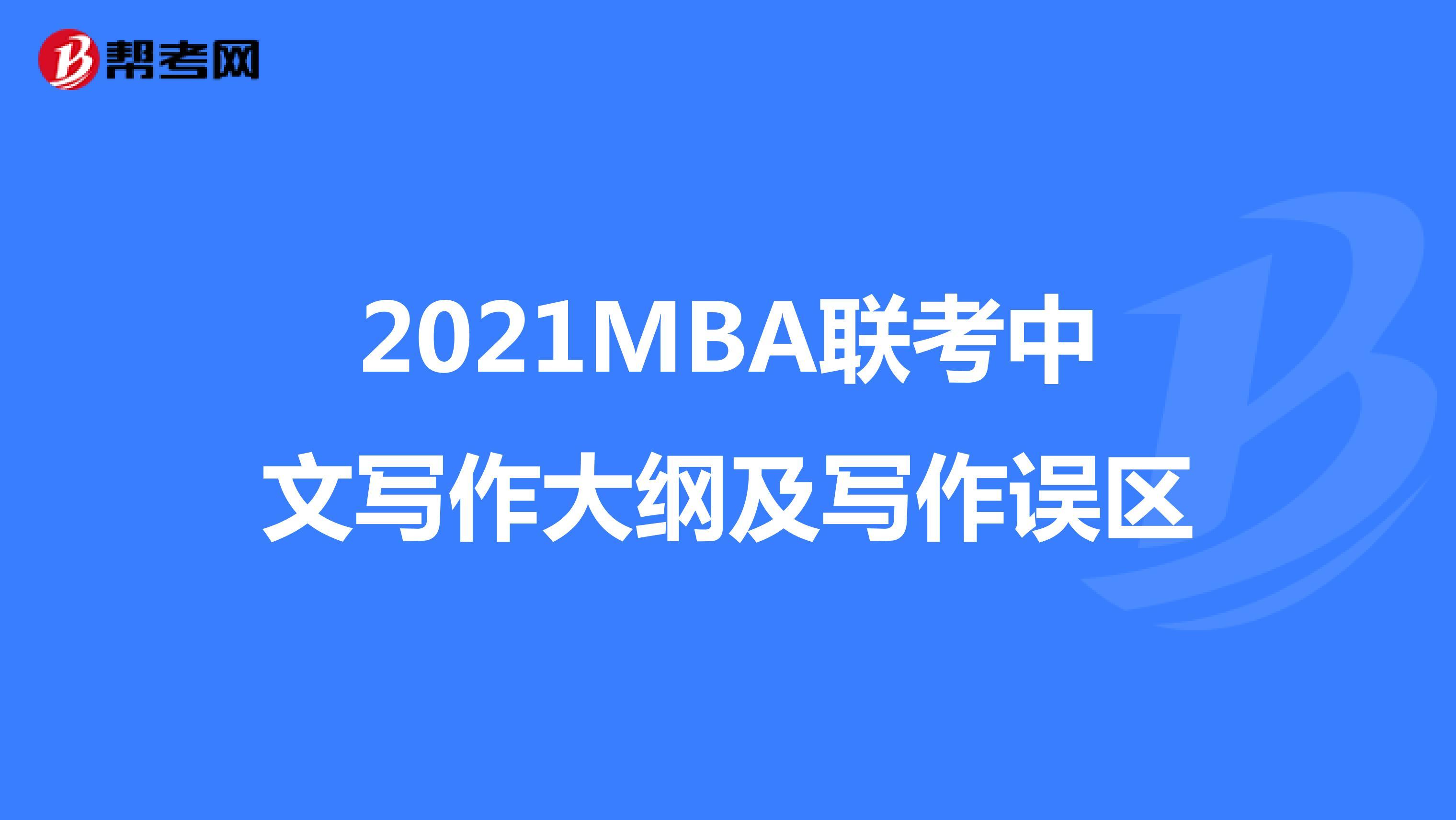 2021MBA联考中文写作大纲及写作误区