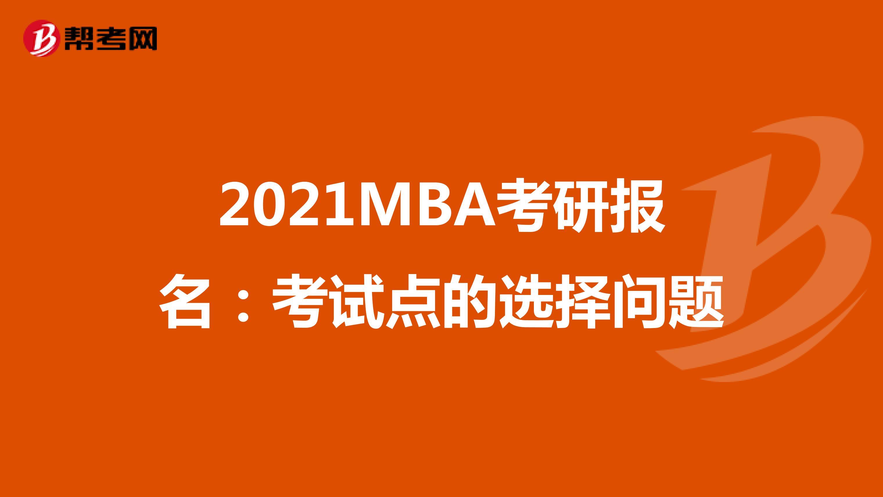 2021MBA考研报名:考试点的选择问题