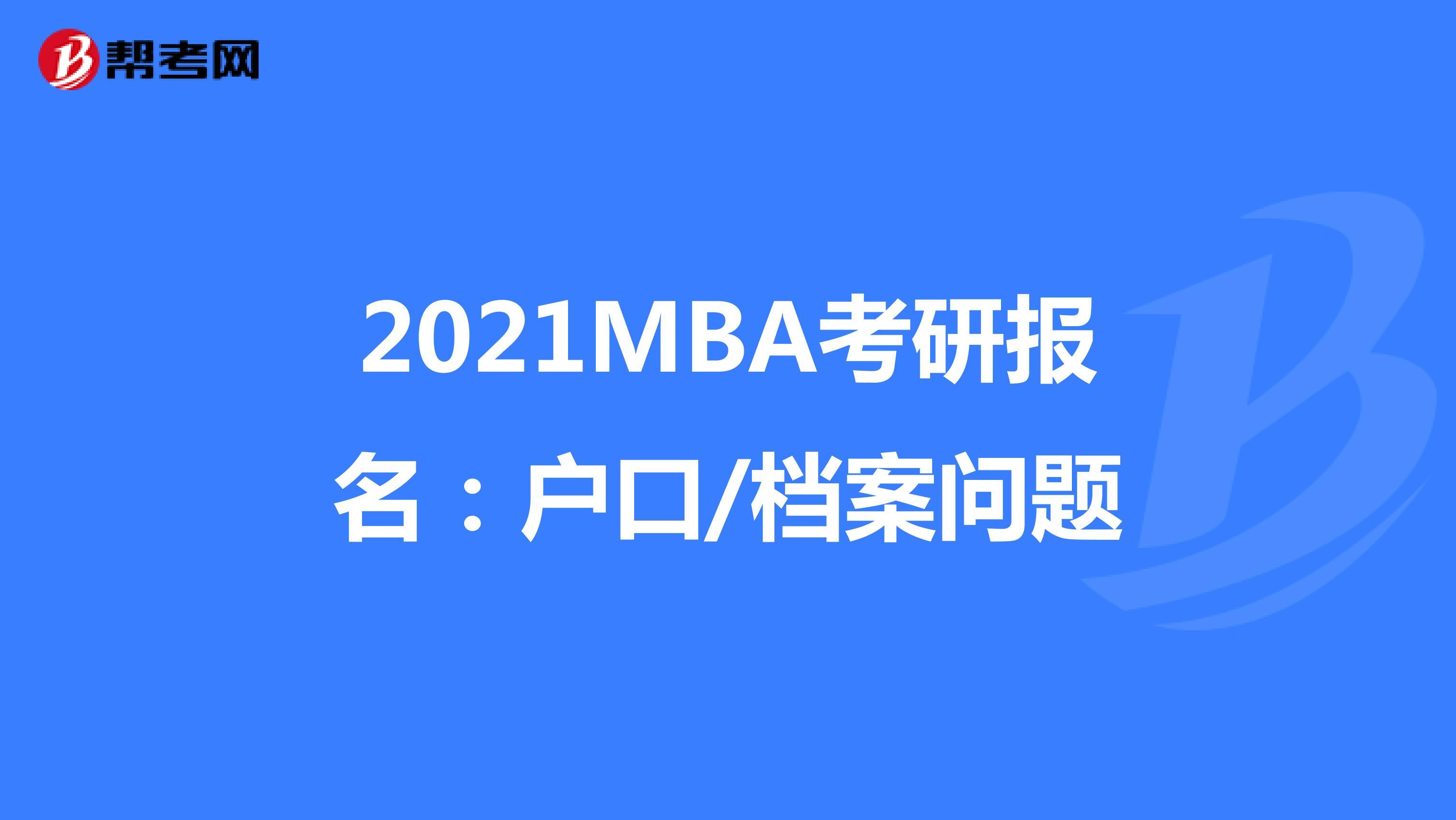 2021MBA考研报名:户口/档案问题