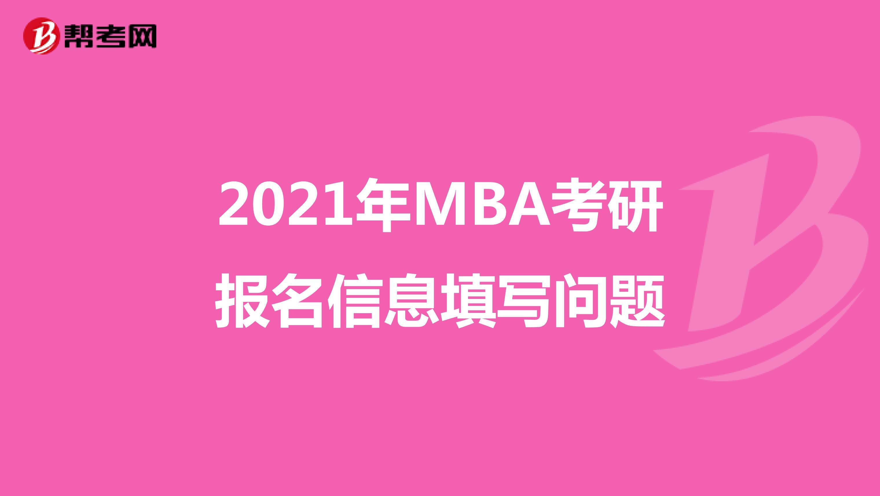 2021年MBA考研报名信息填写问题