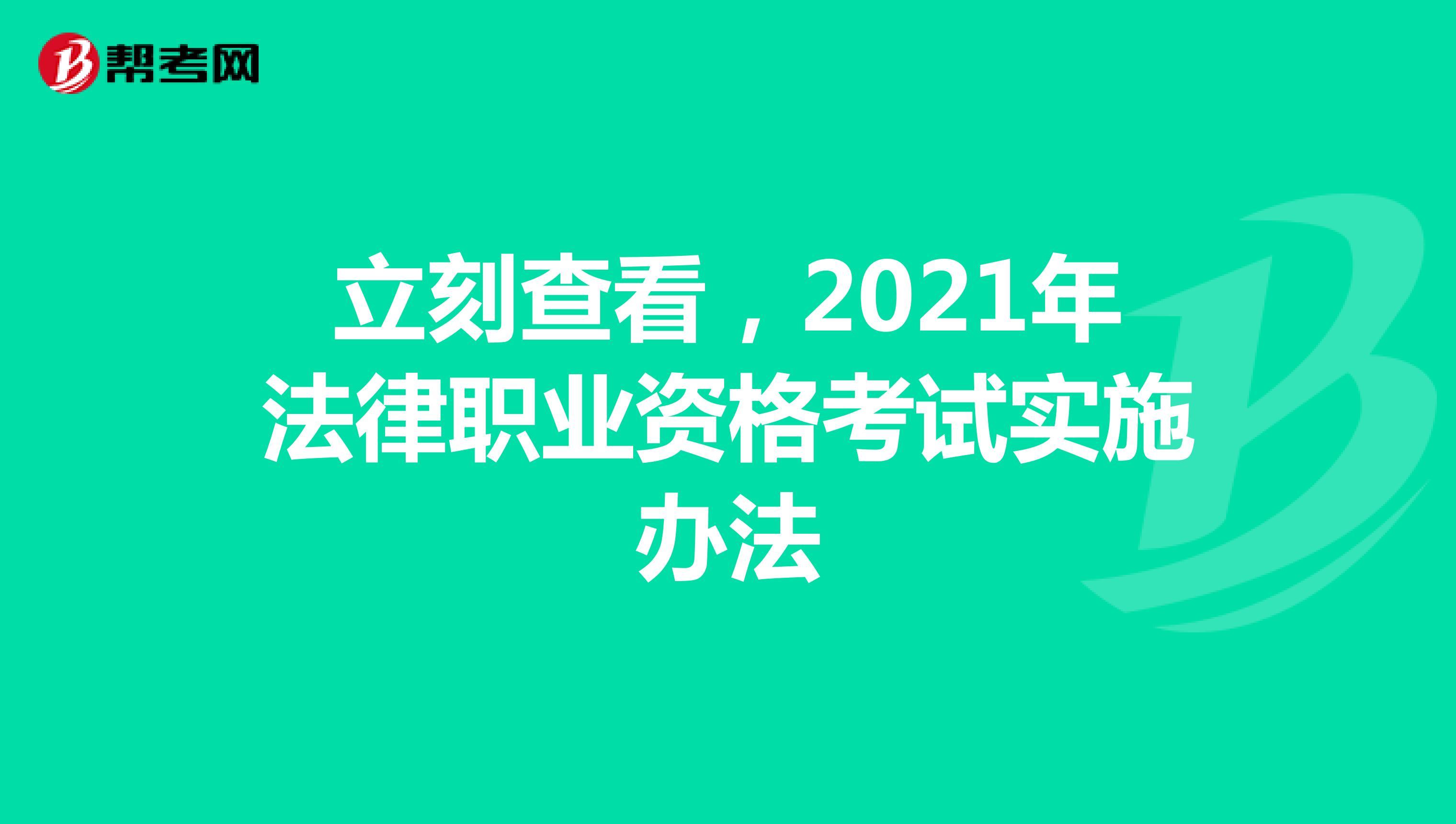 立刻查看,2021年法律職業資格考試實施辦法