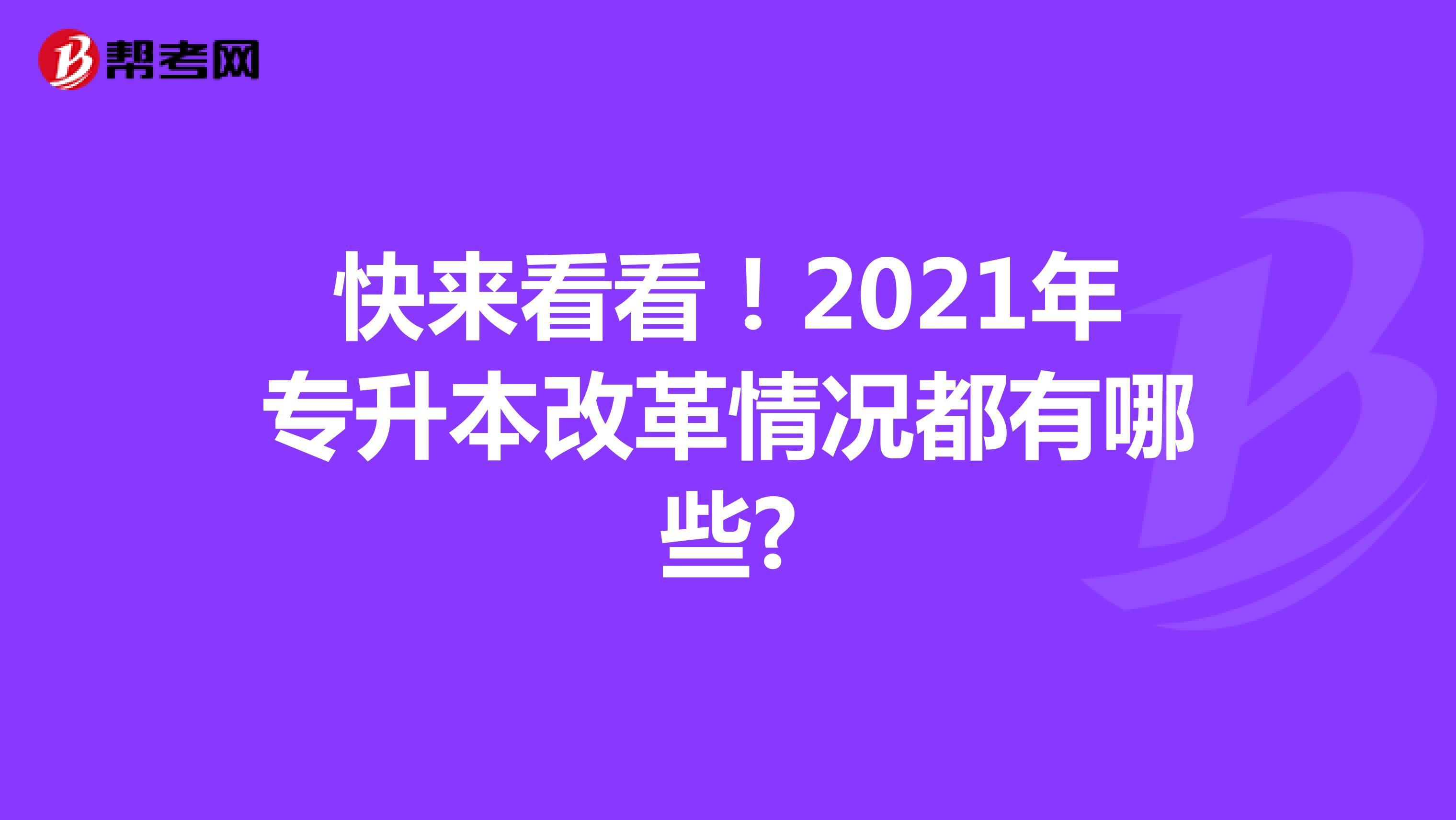 快來看看!2021年專升本改革情況都有哪些?