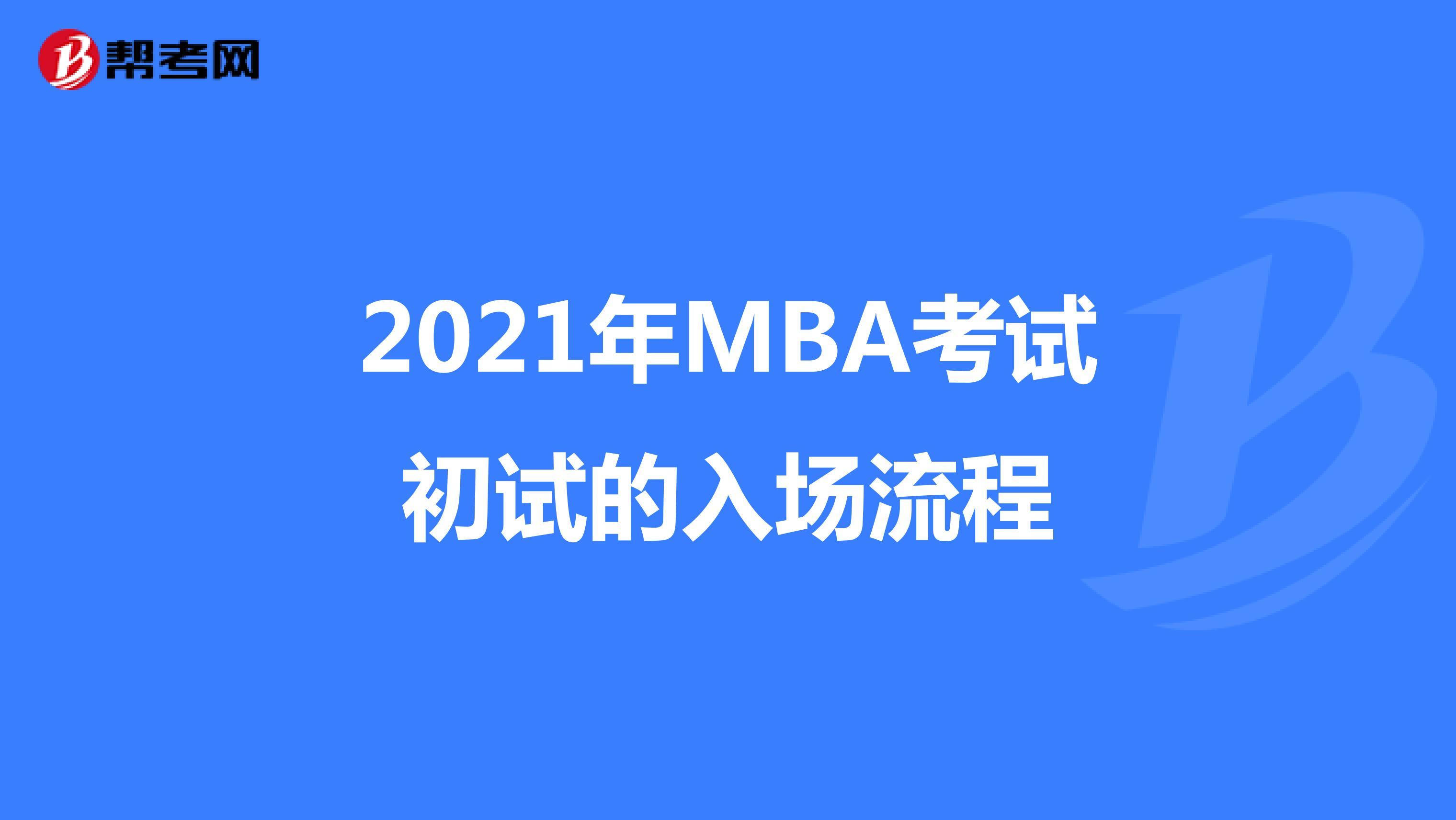 2021年MBA考试初试的入场流程