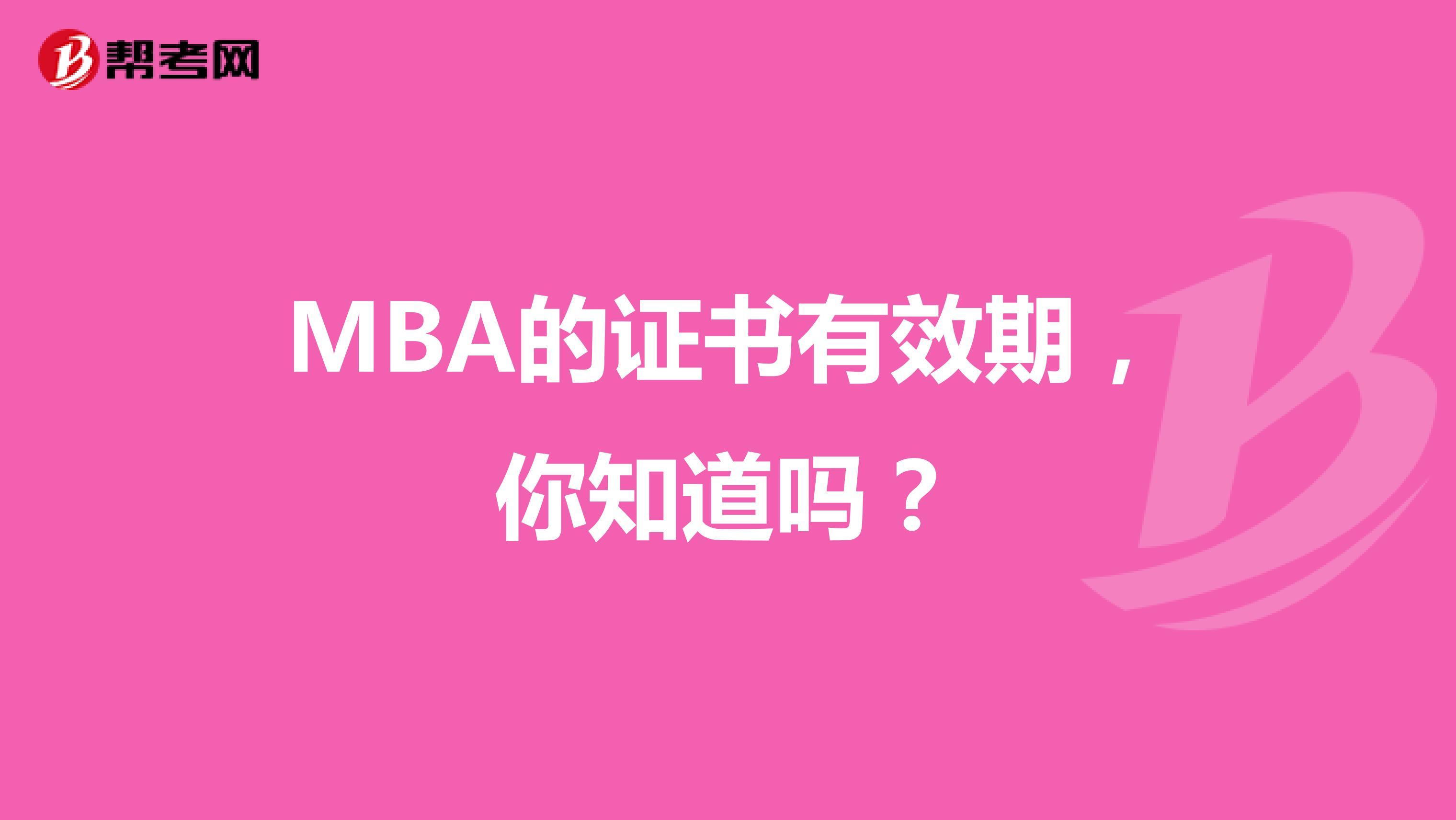 MBA的證書有效期,你知道嗎?