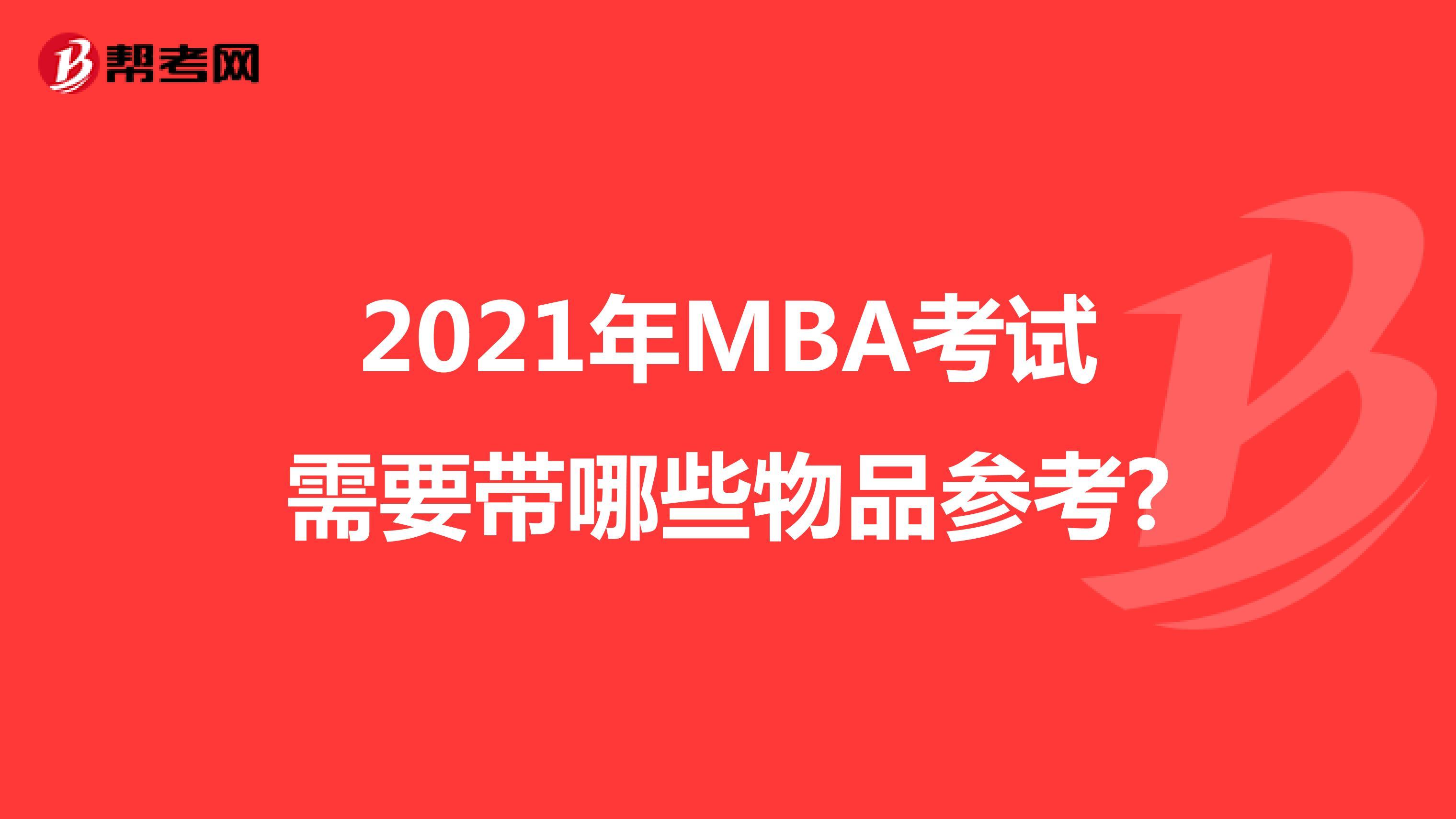 2021年MBA考试需要带哪些物品参考?