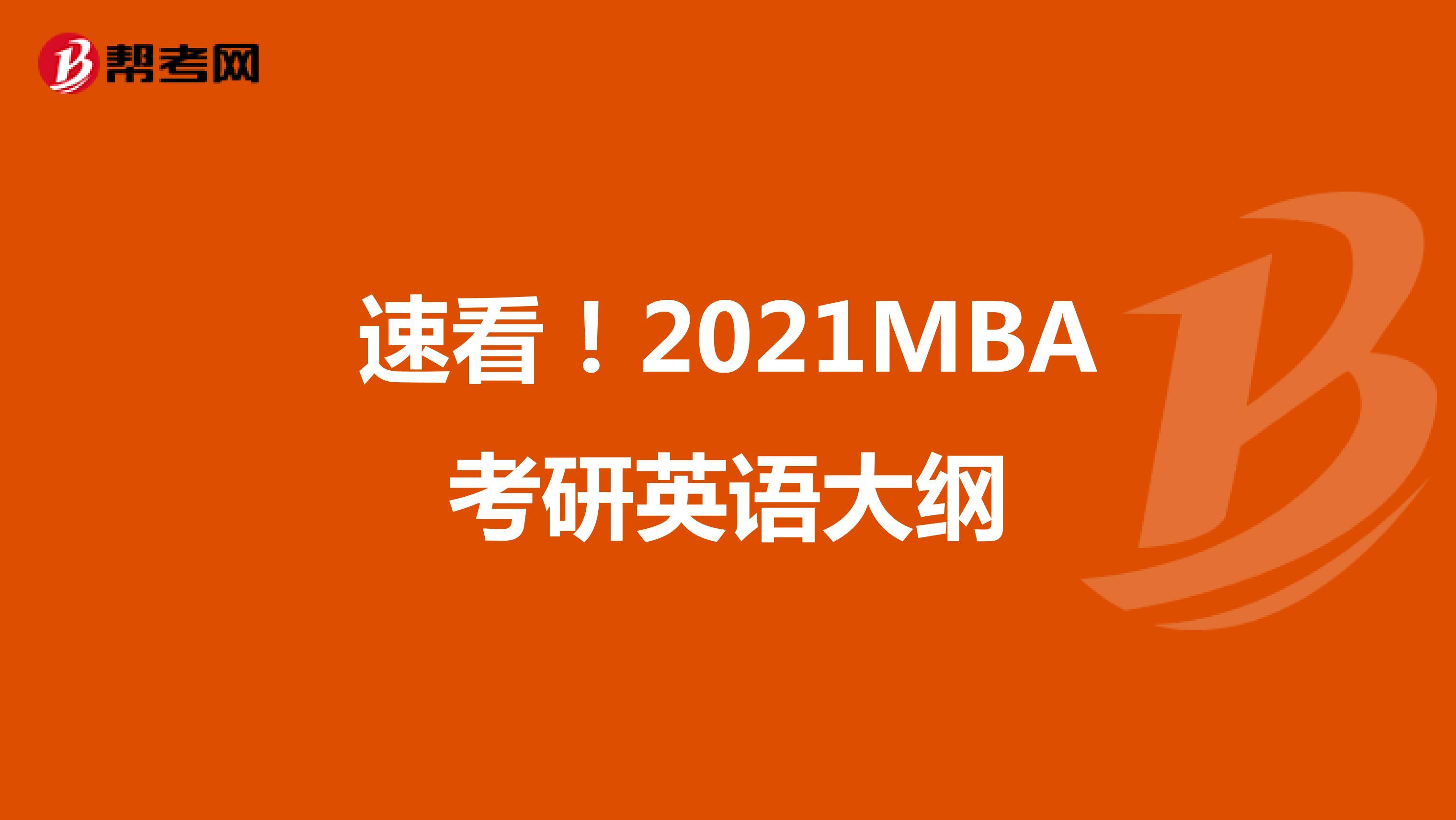 速看!2021MBA考研英语大纲