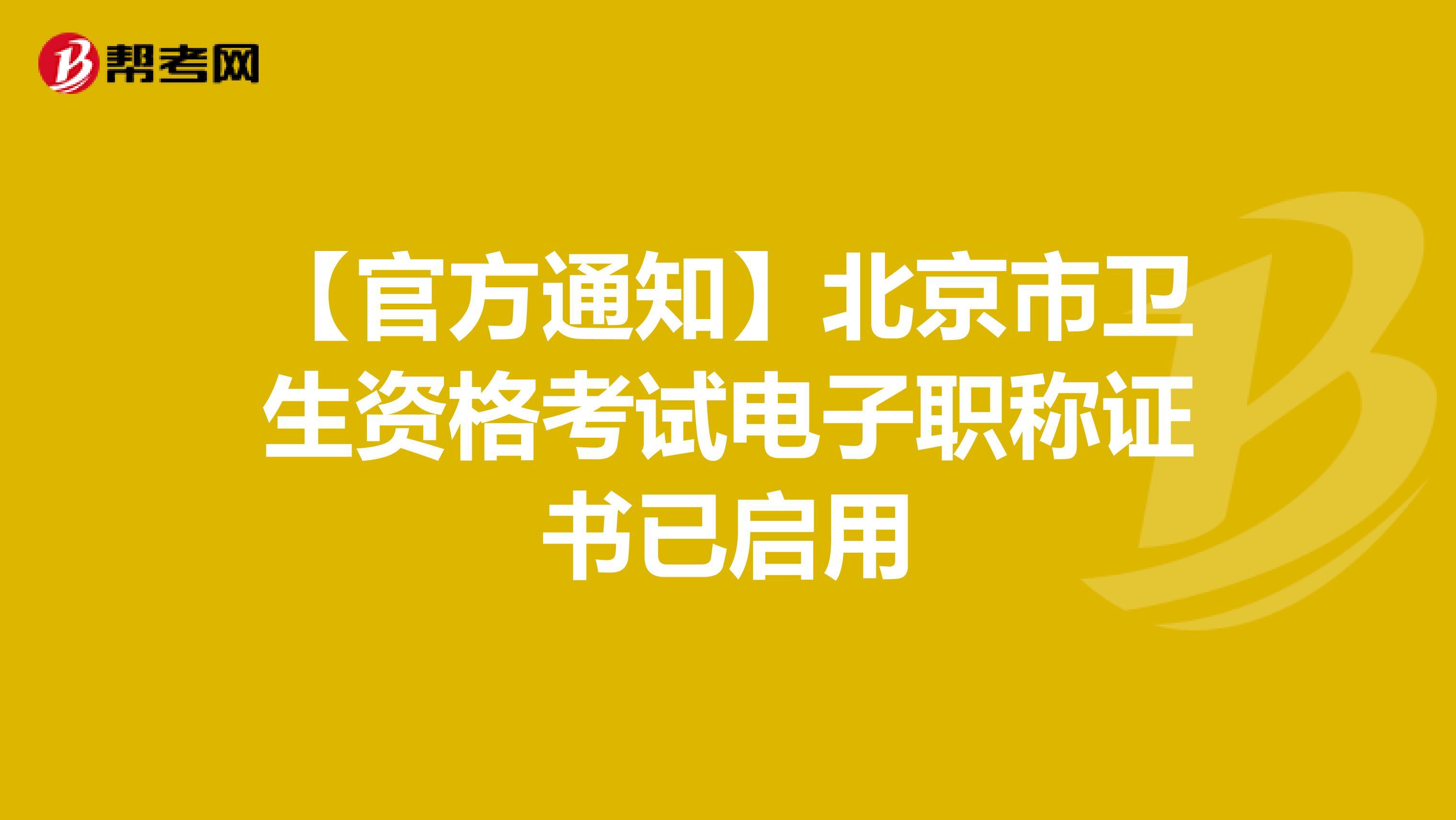 【官方通知】北京市衛生資格考試電子職稱證書已啟用