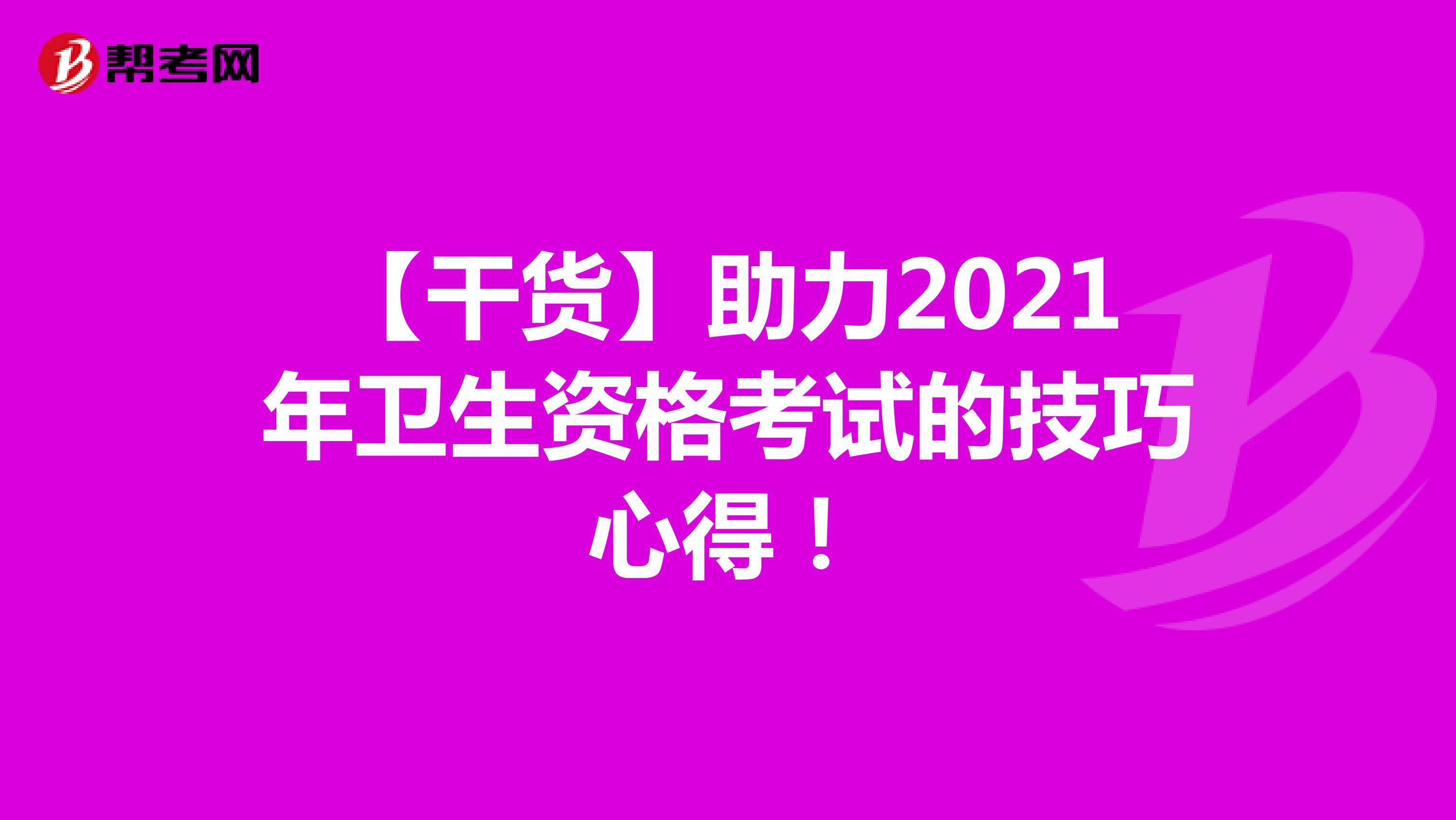 【干货】助力2021年卫生资格考试的技巧心得!