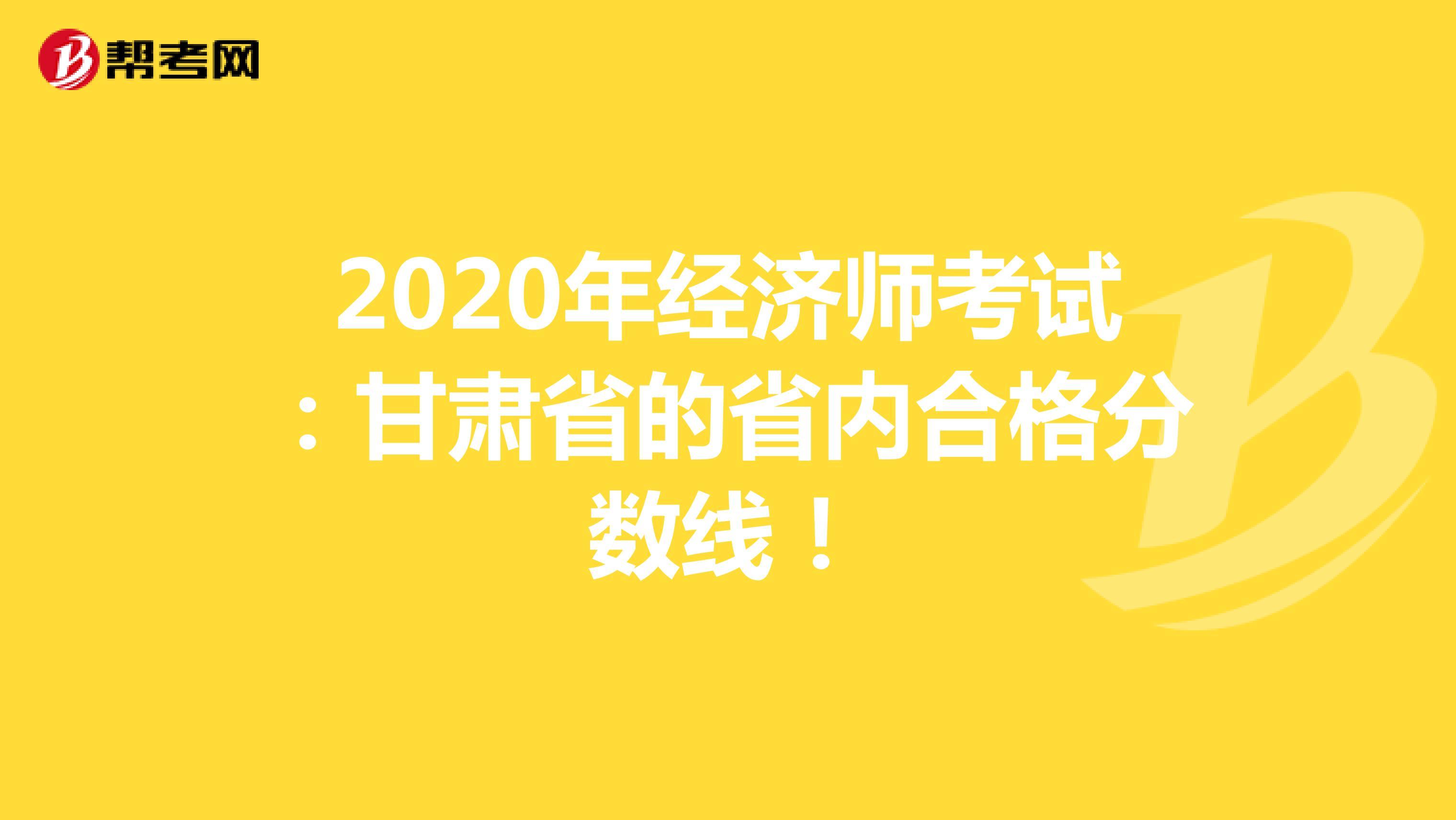 2020年经济师考试:甘肃省的省内合格分数线!