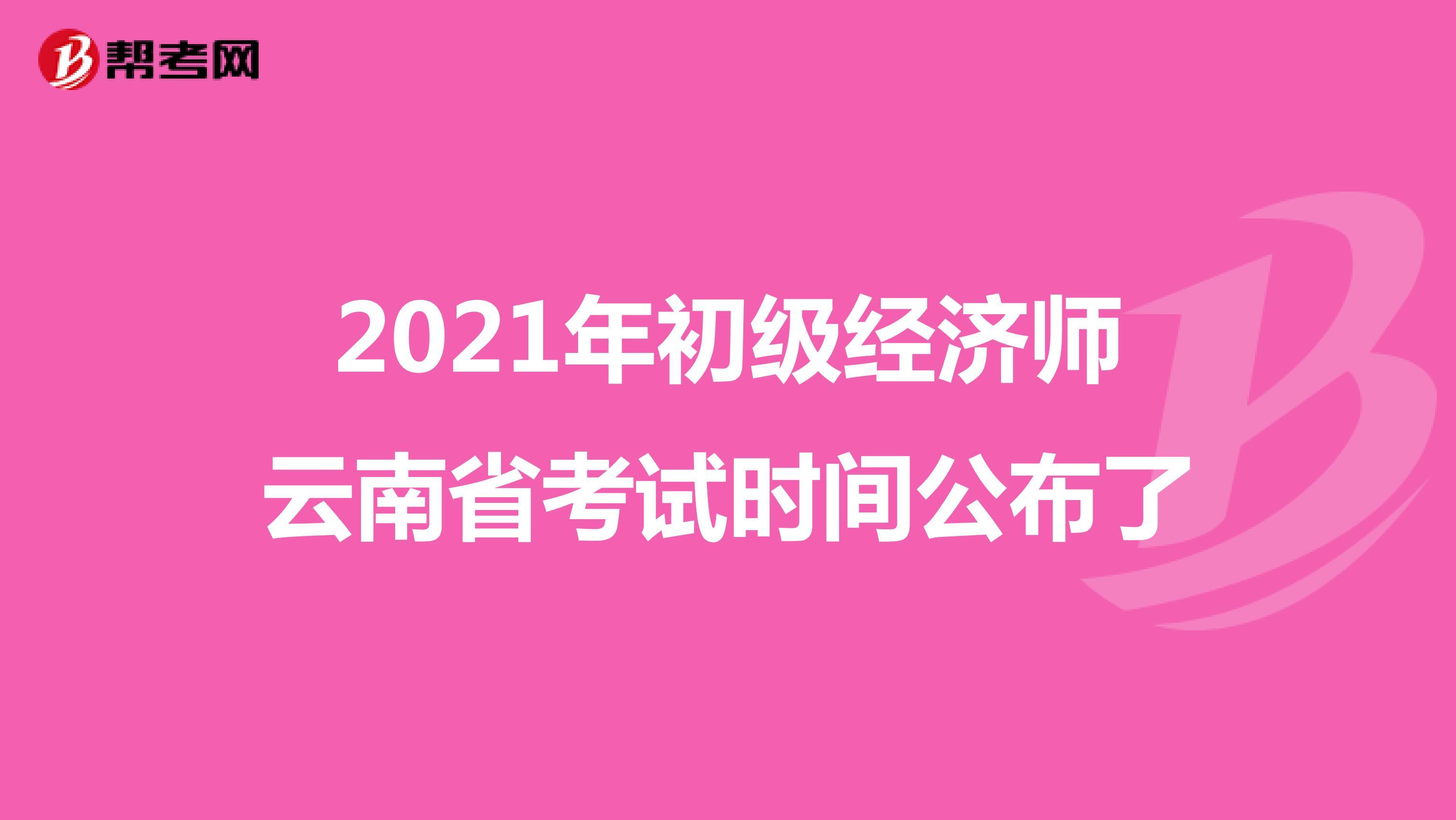 2021年初級經濟師云南省考試時間公布了