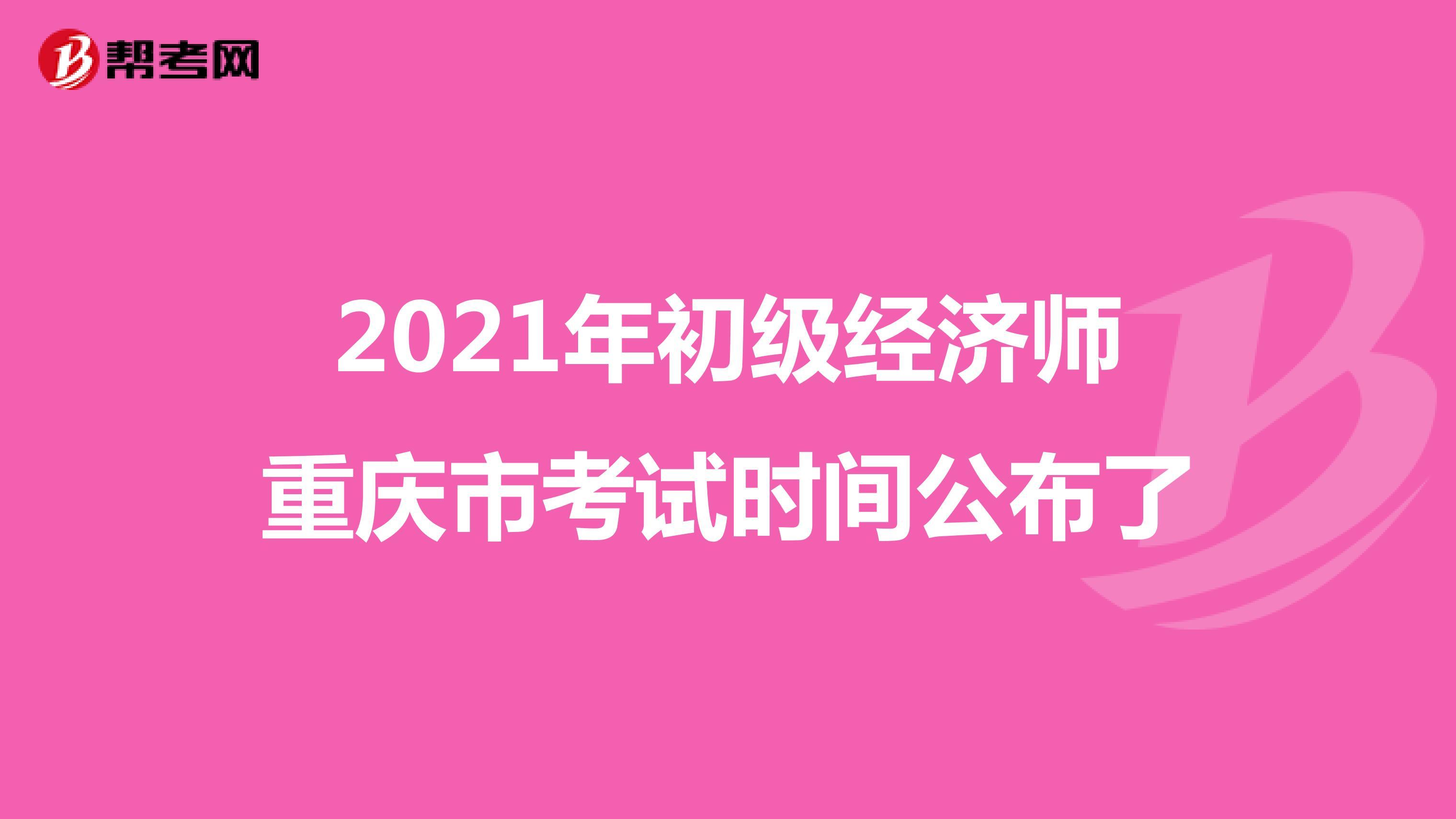 2021年初級經濟師重慶市考試時間公布了