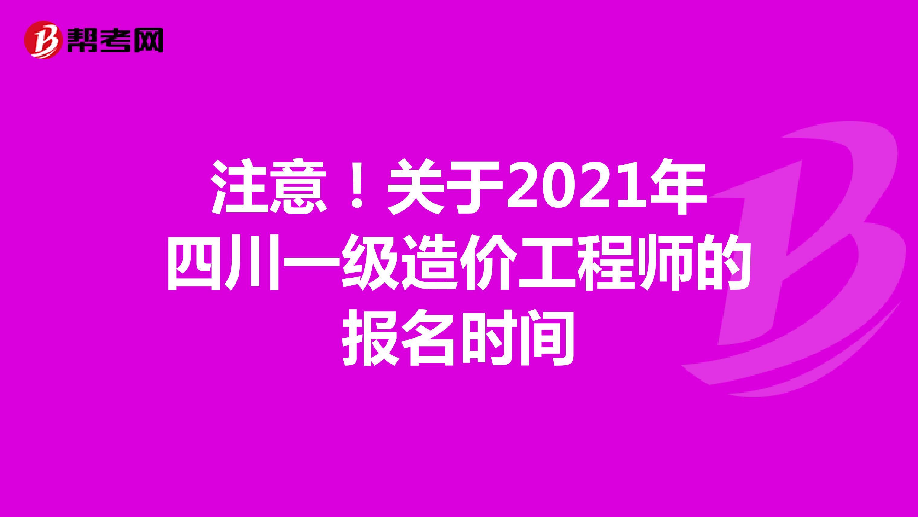 注意!关于2021年四川一级造价工程师的报名时间