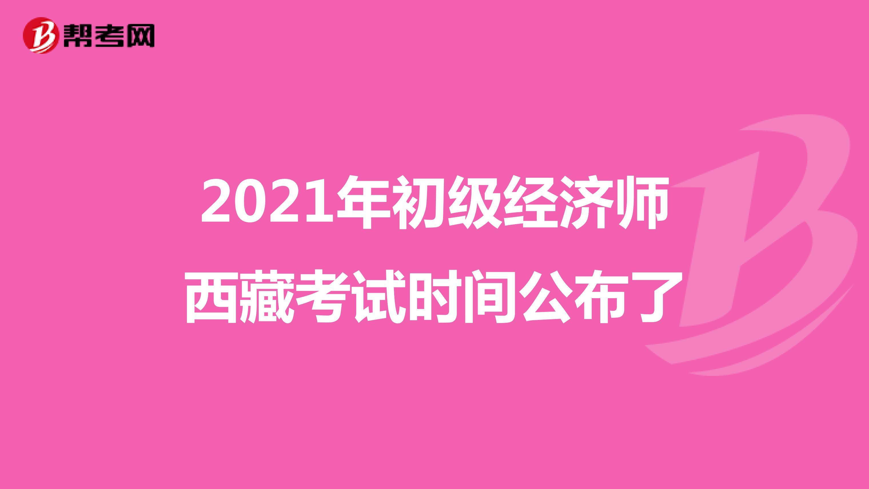 2021年初級經濟師西藏考試時間公布了