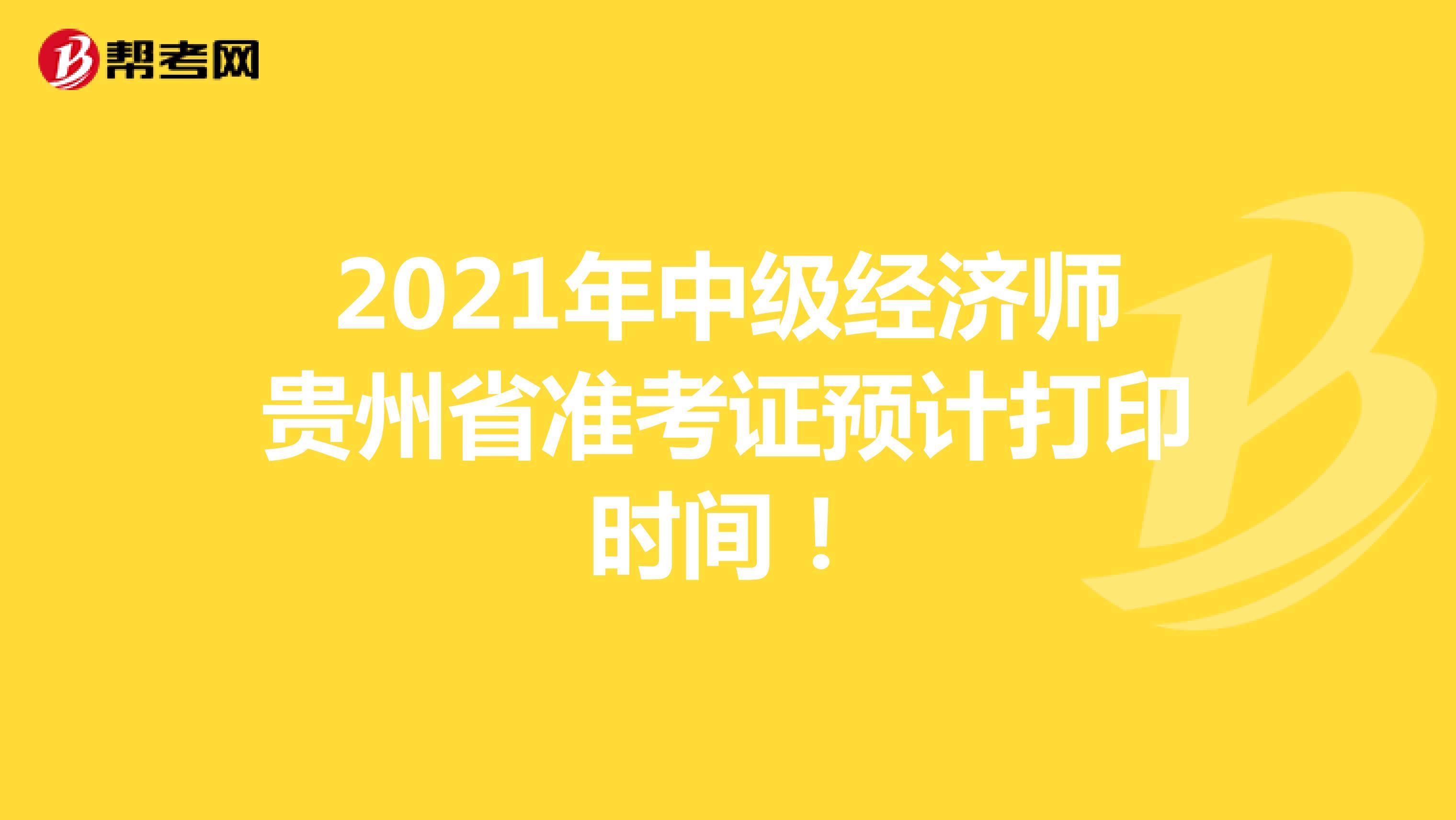 2021年中級經濟師貴州省準考證預計打印時間!