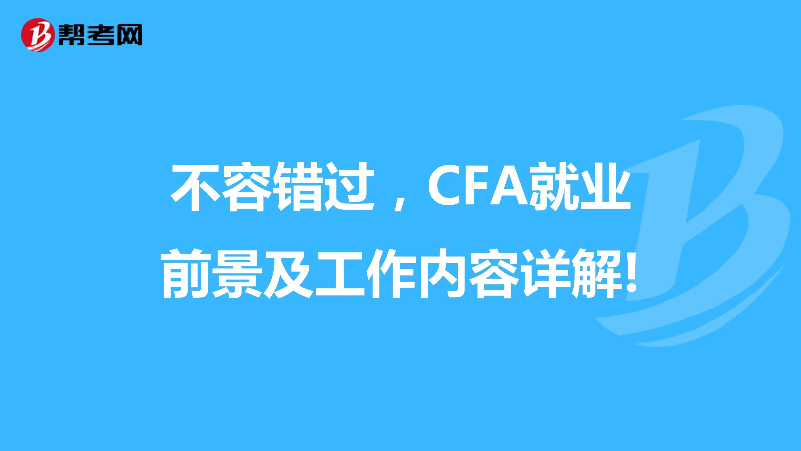 不容错过,CFA就业前景及工作内容详解!