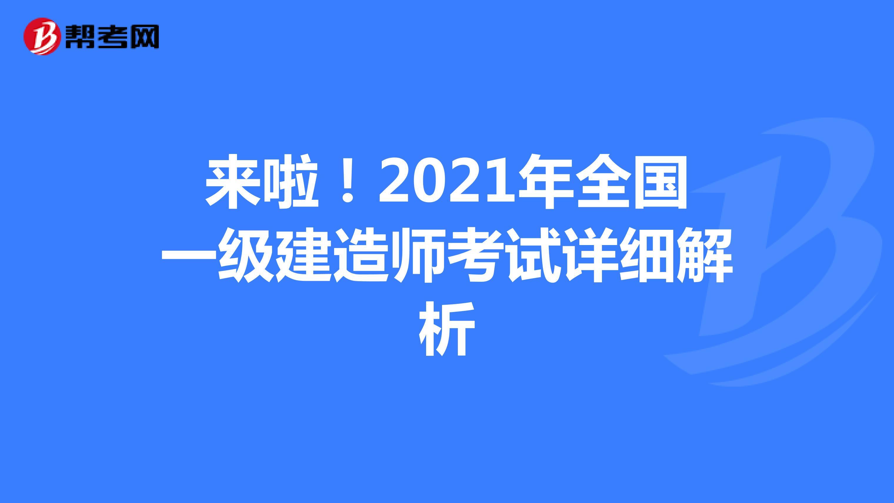 来啦!2021年全国【热竞技下载开户】一级建造师考试详细解析