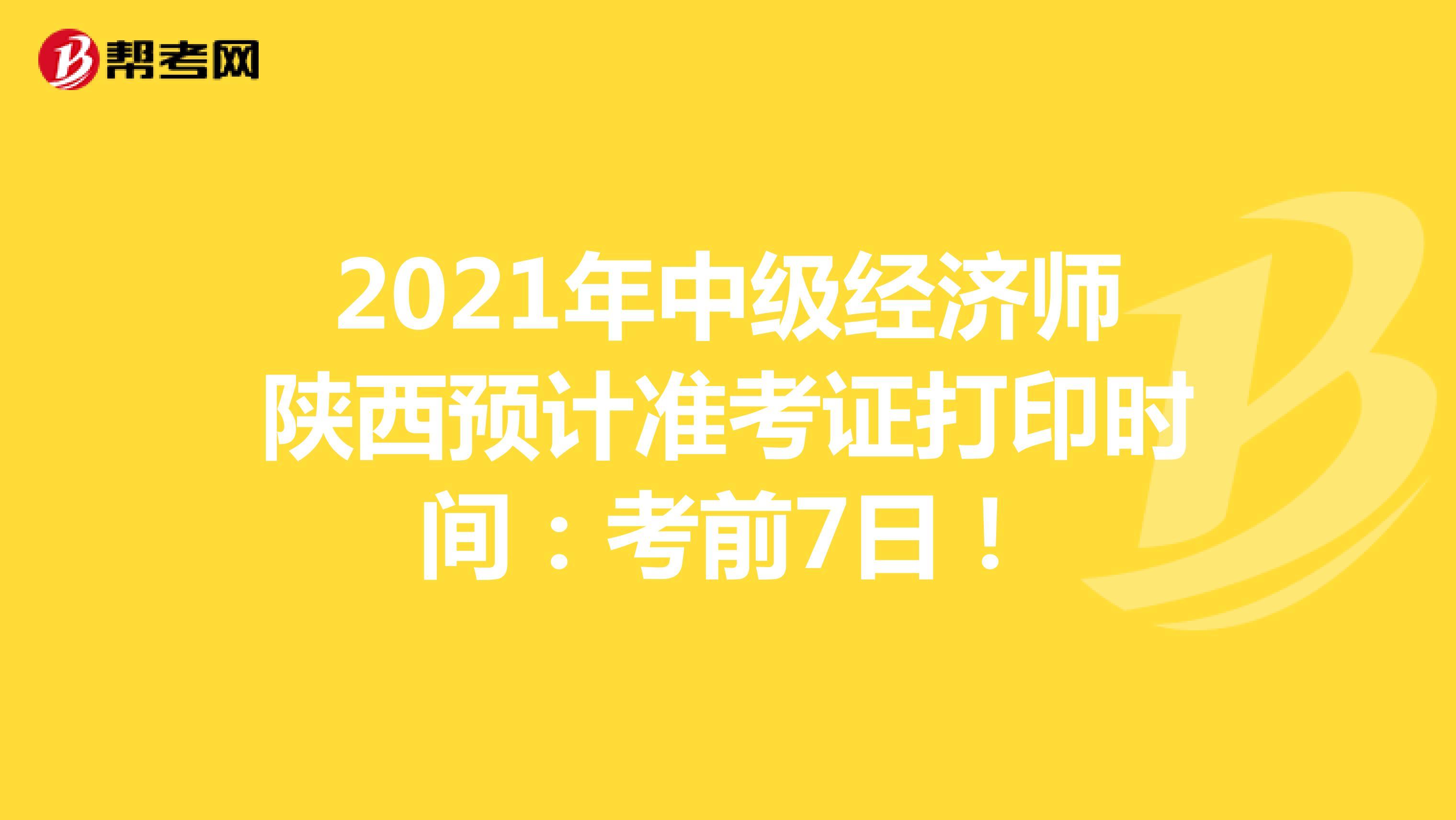 2021年中级经济师陕西准考证打印时间:考前7日!