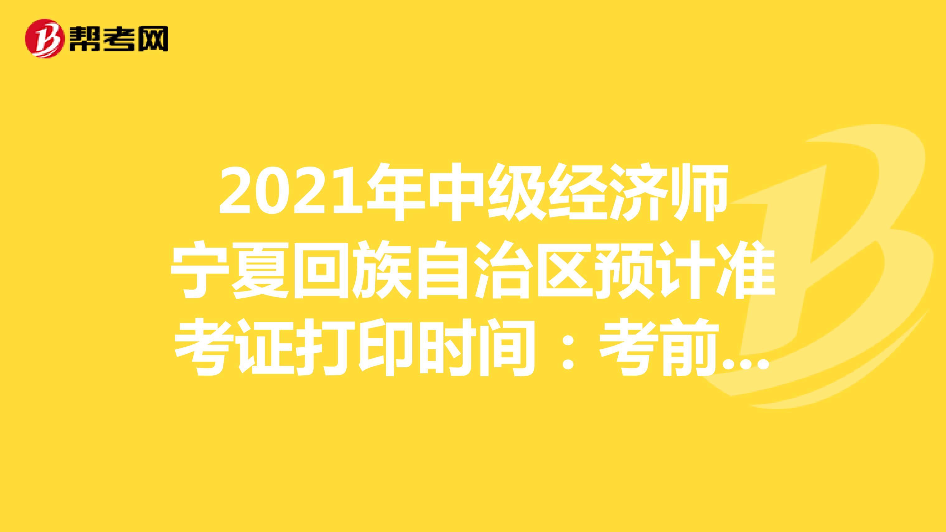2021年中級經濟師寧夏回族自治區預計準考證打印時間:考前一周!