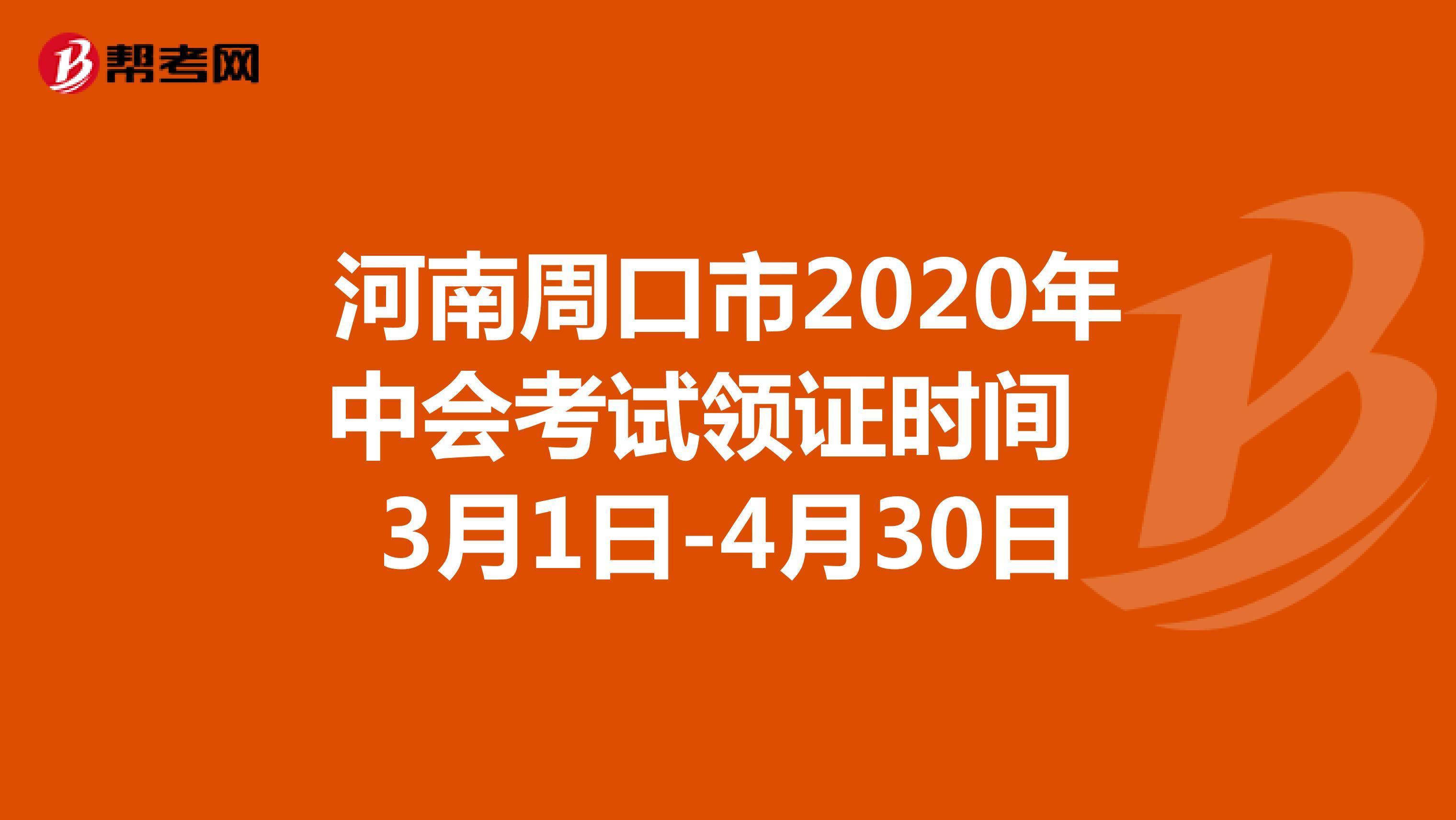 河南周口市2020年中会考试领证时间:3月1日-4月30日