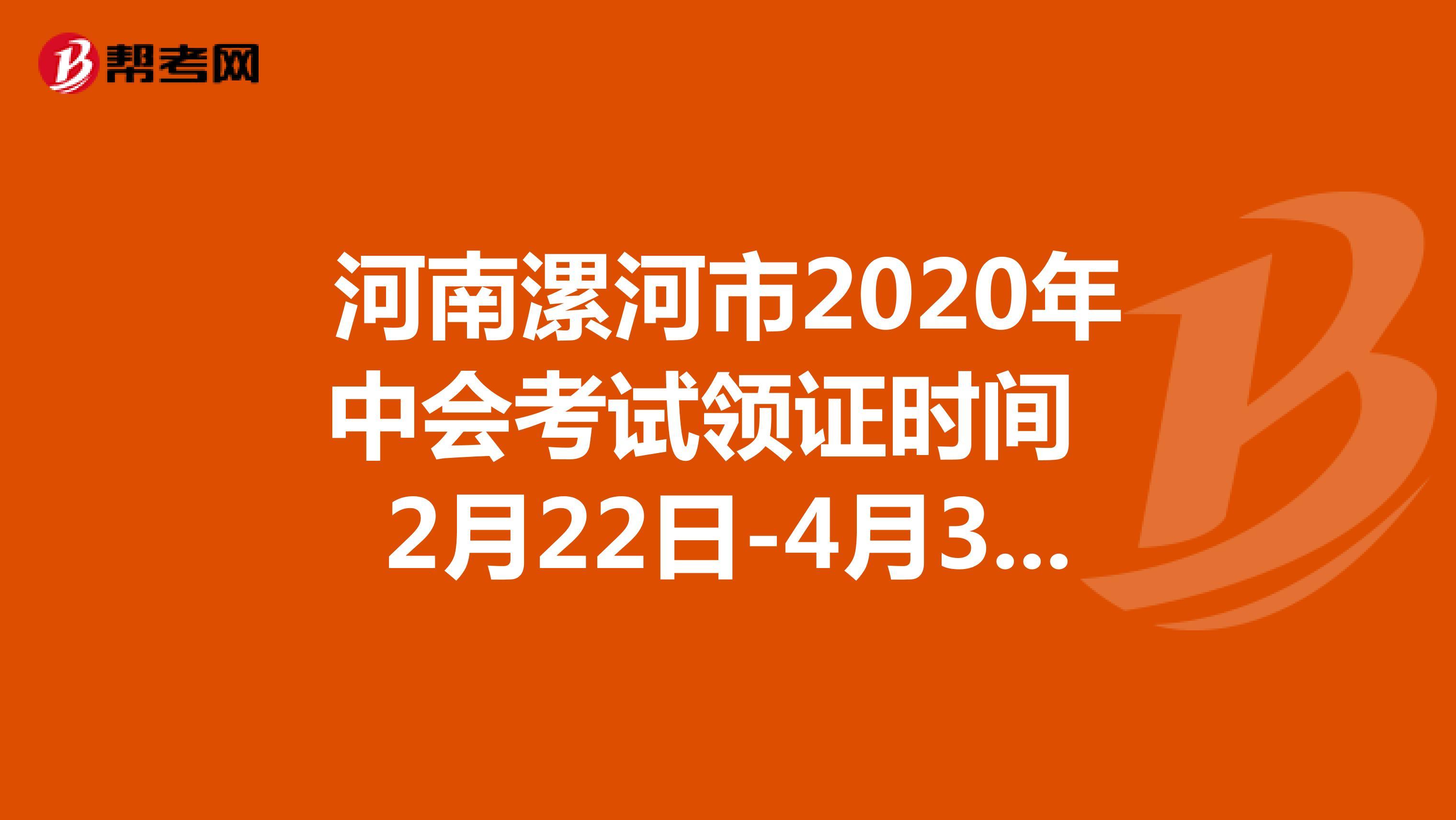河南漯河市2020年中会考试领证时间:2月22日-4月30日