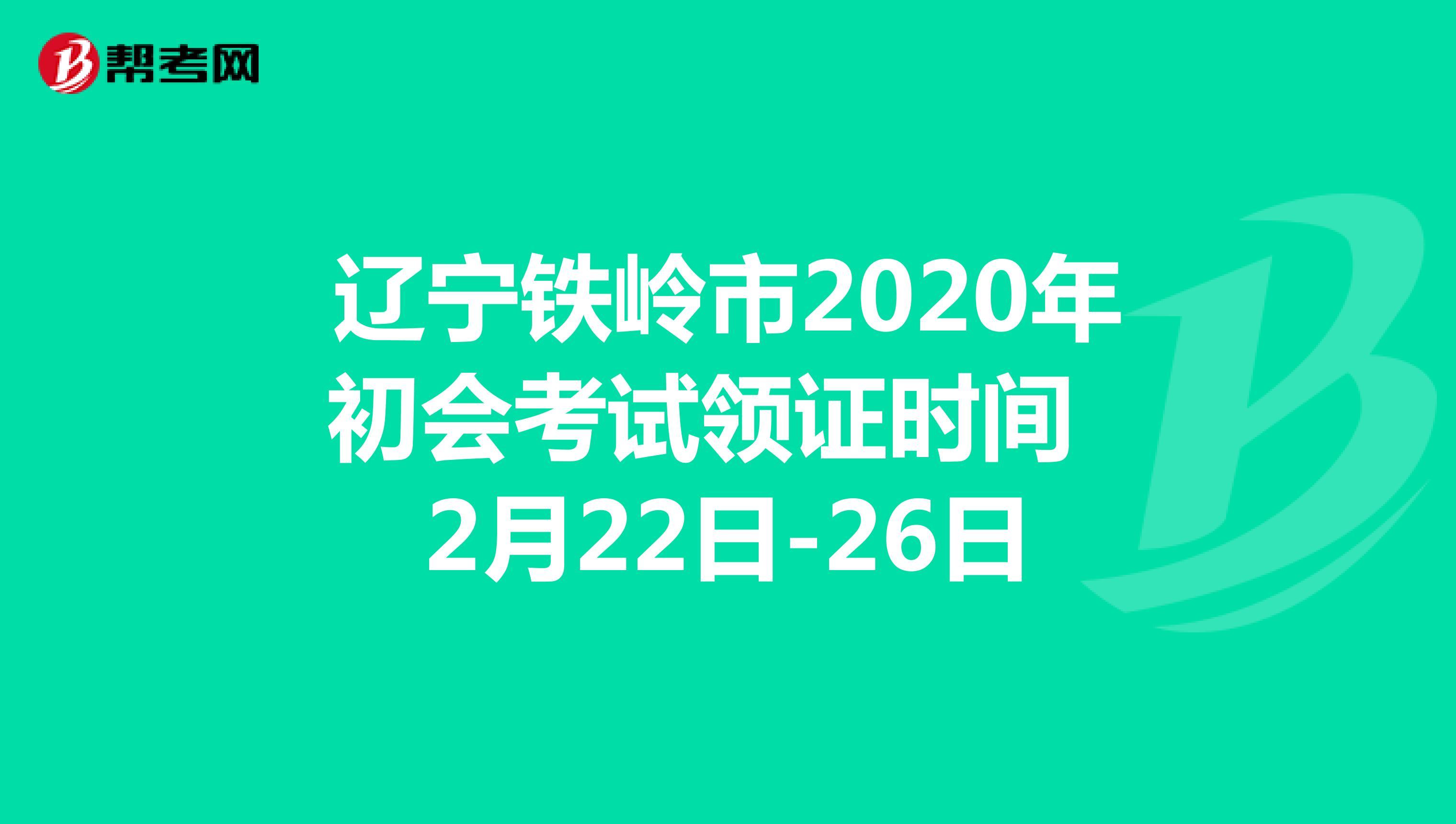 遼寧鐵嶺市2020年初會考試領證時間:2月22日-26日