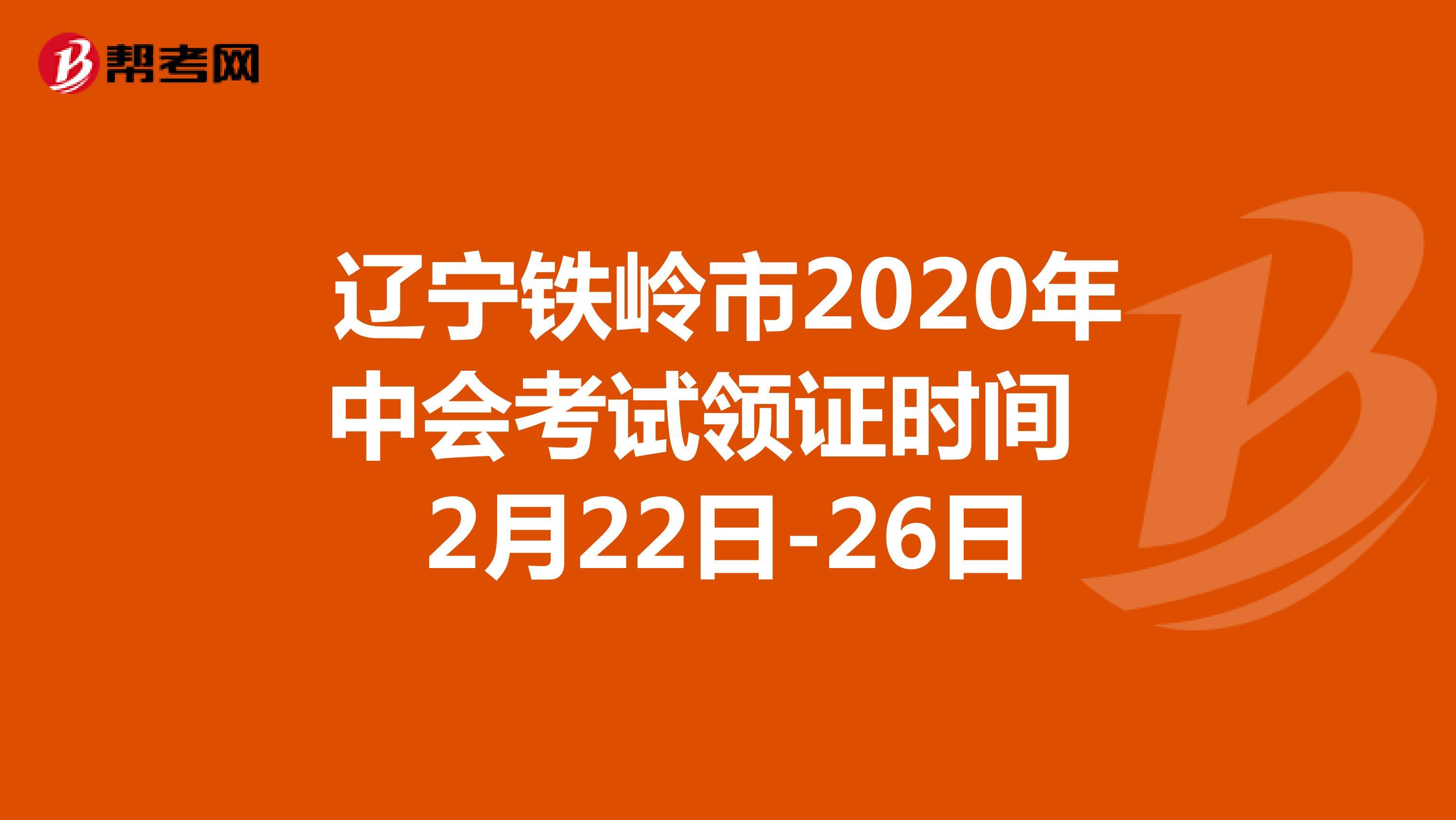 辽宁铁岭市2020年中会考试领证时间:2月22日-26日