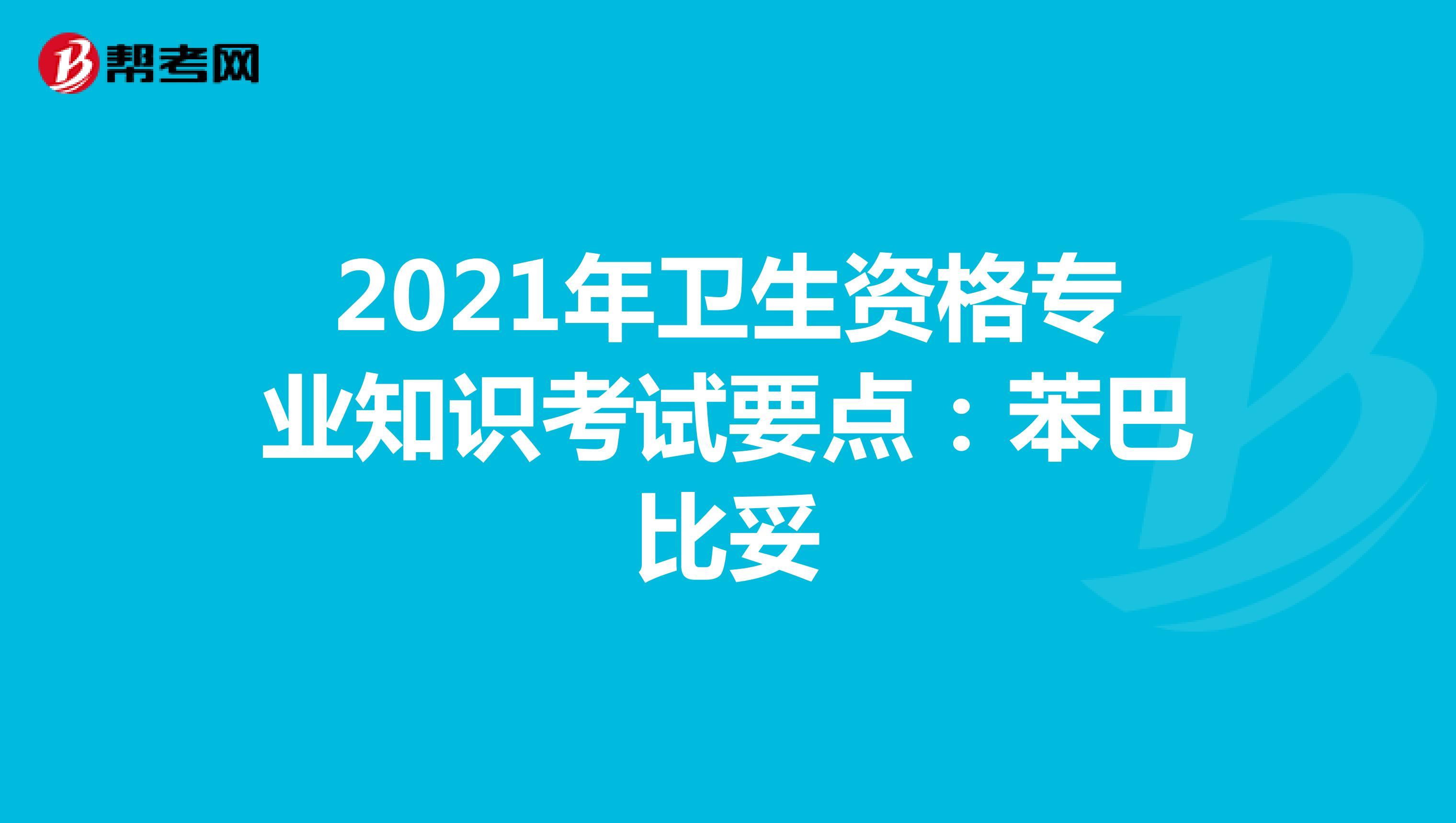 2021年卫生资格专业知识考试要点:苯巴比妥