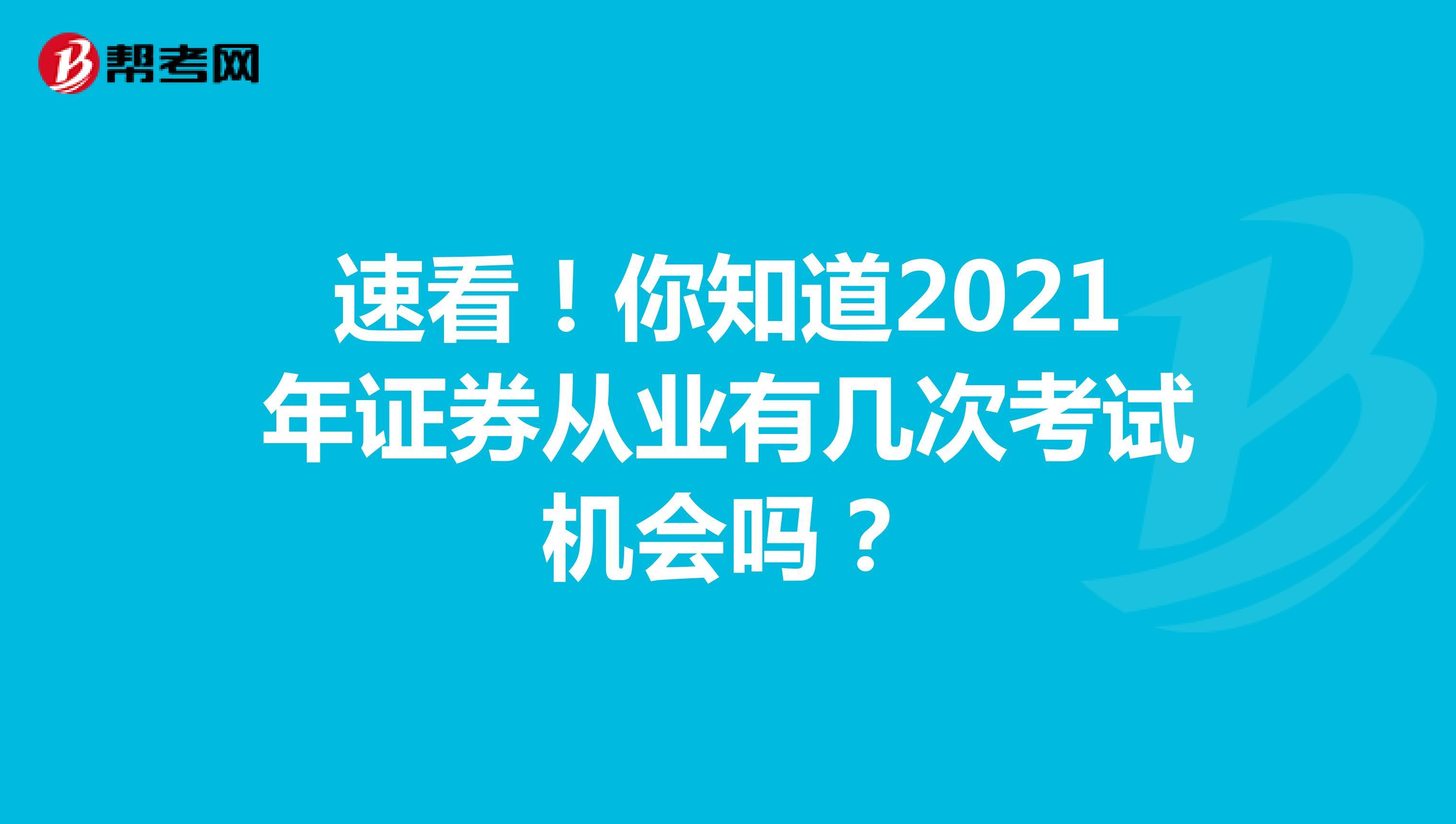 速看!你知道2021年证券从业有几次考试机会吗?