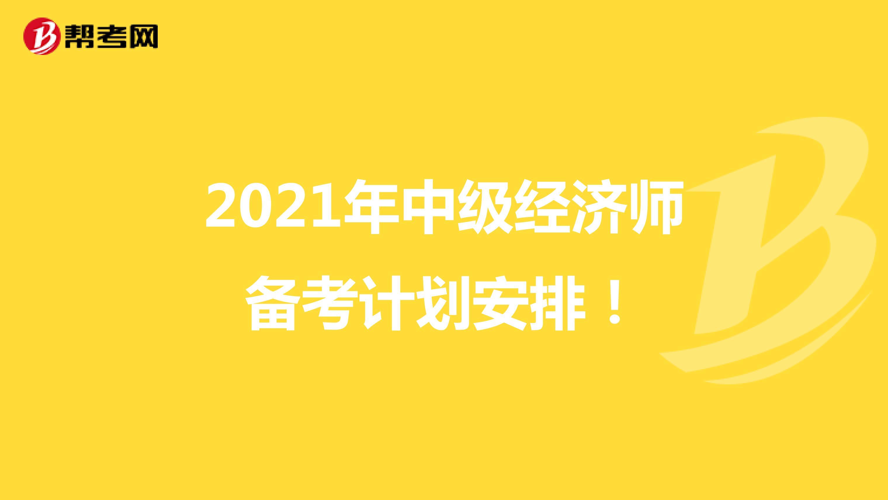 2021年中级经济师备考计划安排!
