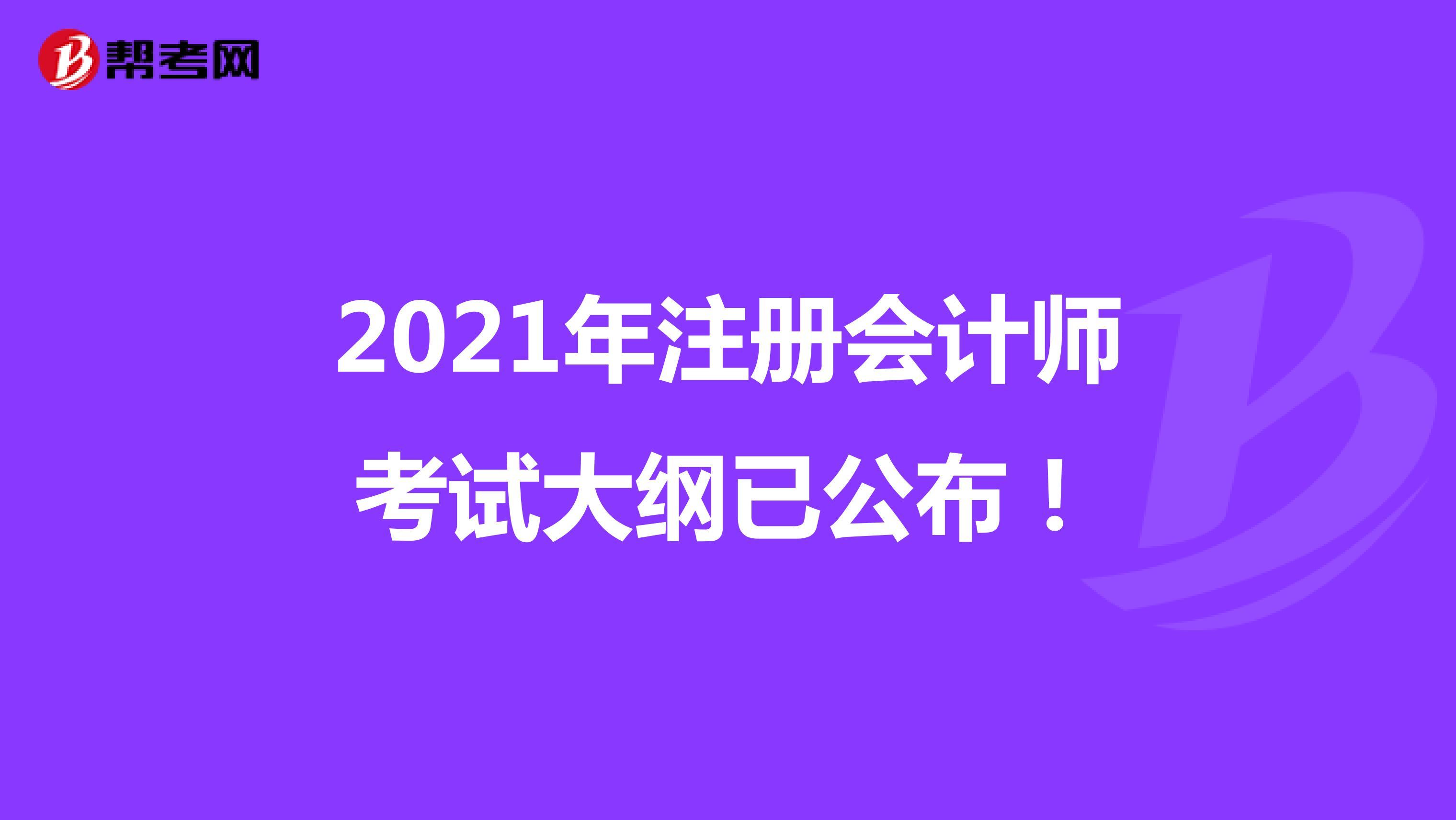 2021年【hot88热竞技提款】注册会计师考试大纲已公布!