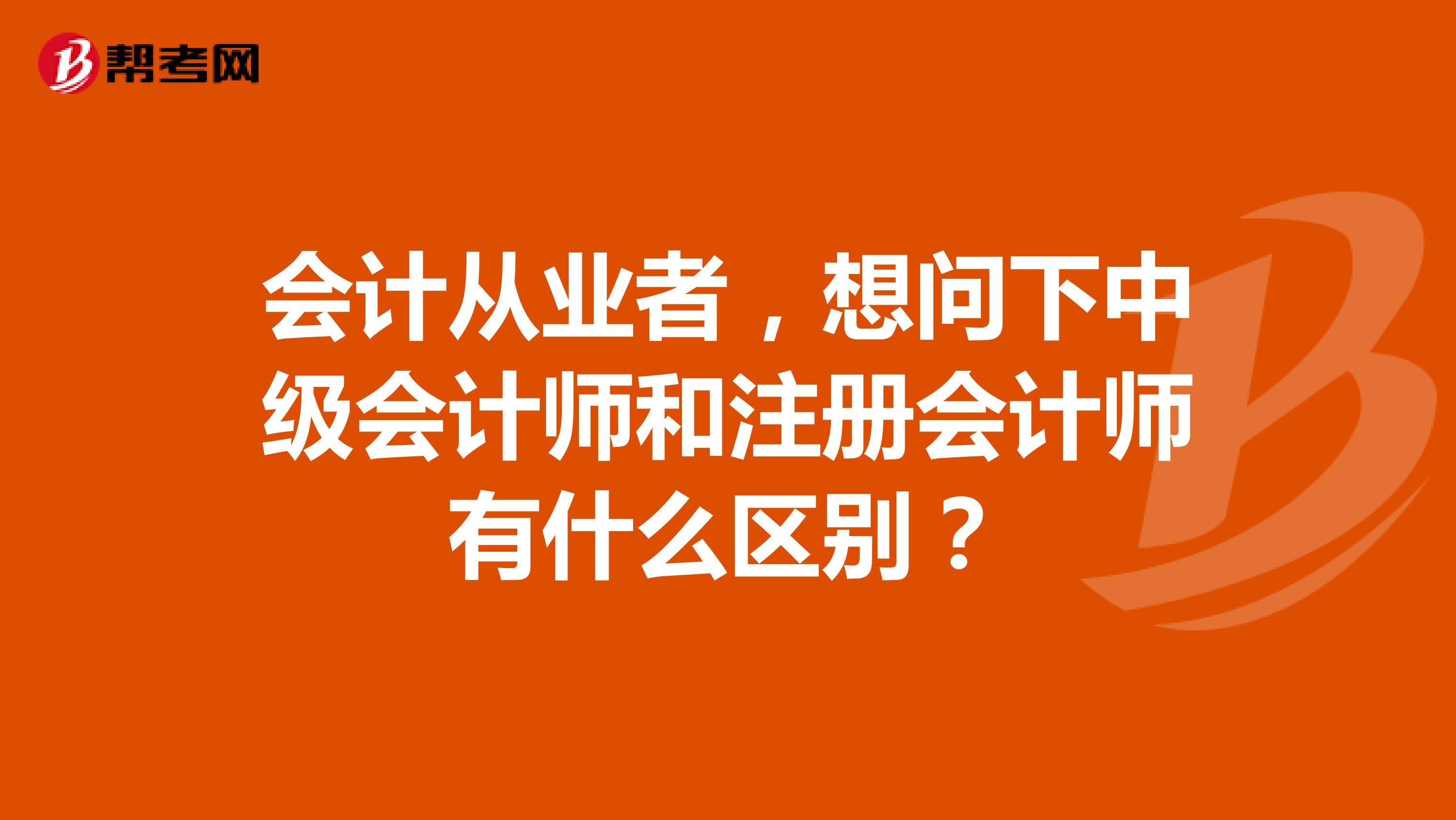 会计从业者,想问下中级会计师和注册会计师有什么区别?