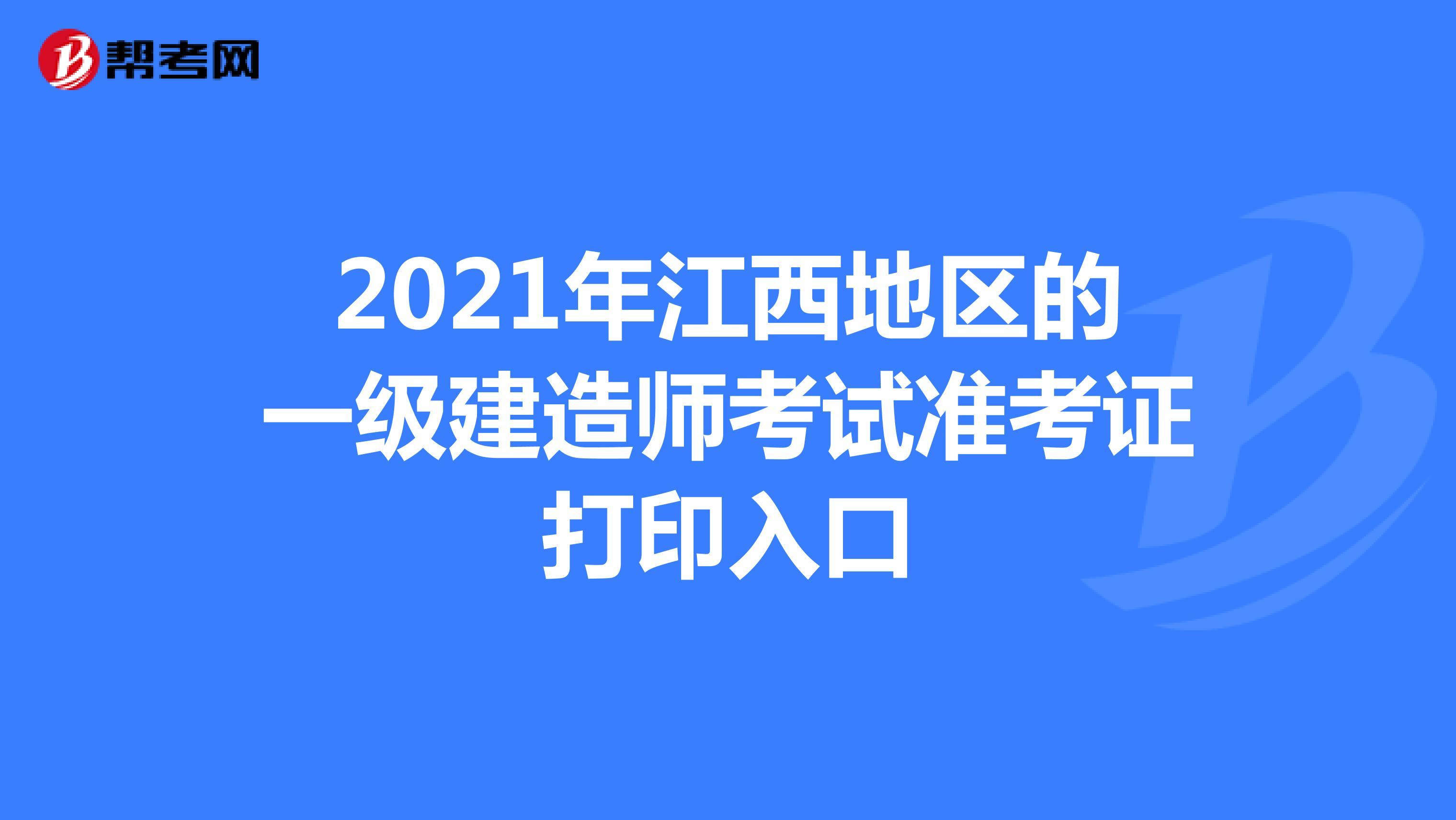 2021年江西地区的【热竞技下载开户】一级建造师考试准考证打印入口