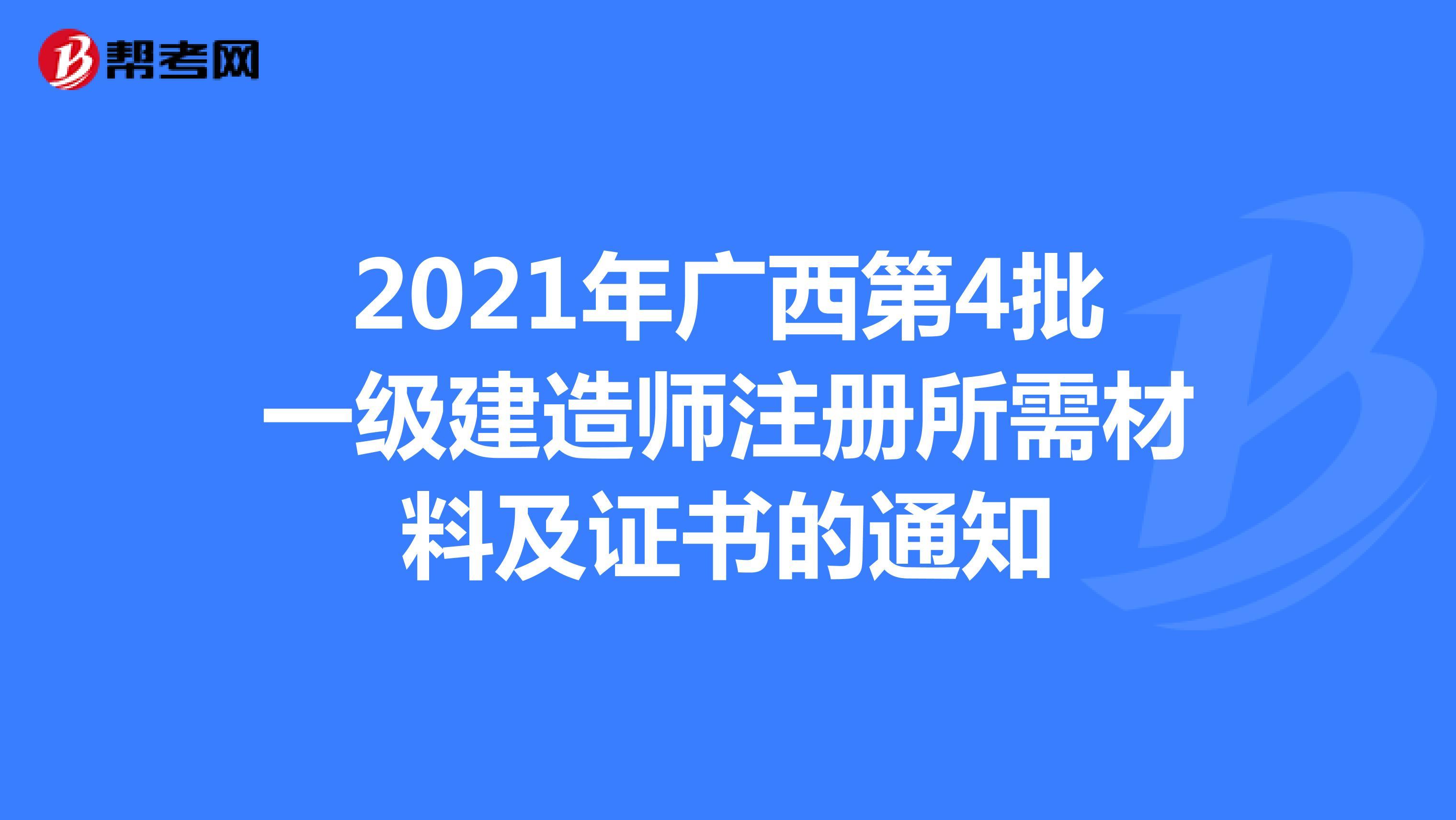 2021年广西第4批【热竞技下载开户】一级建造师注册所需材料及证书的通知