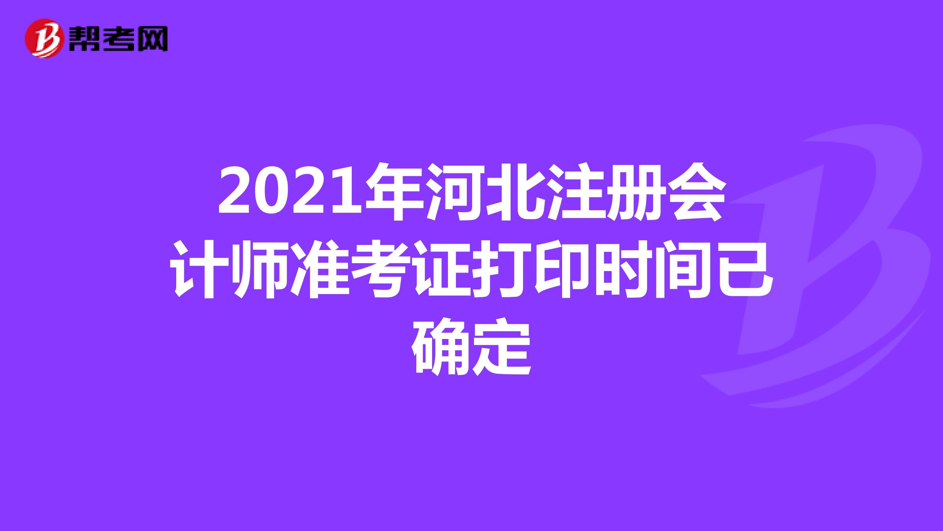 2021年河北注册会计师准考证打印时间已确定