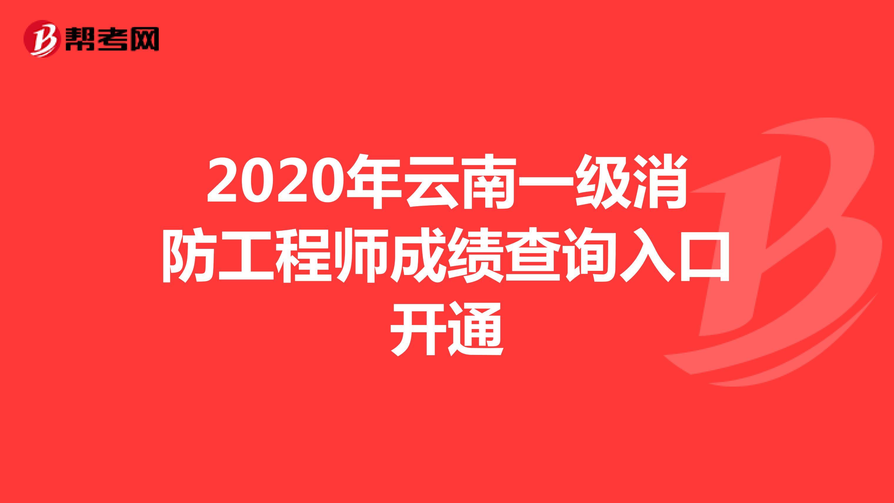 2020年云南一级消防工程师成绩查询入口开通