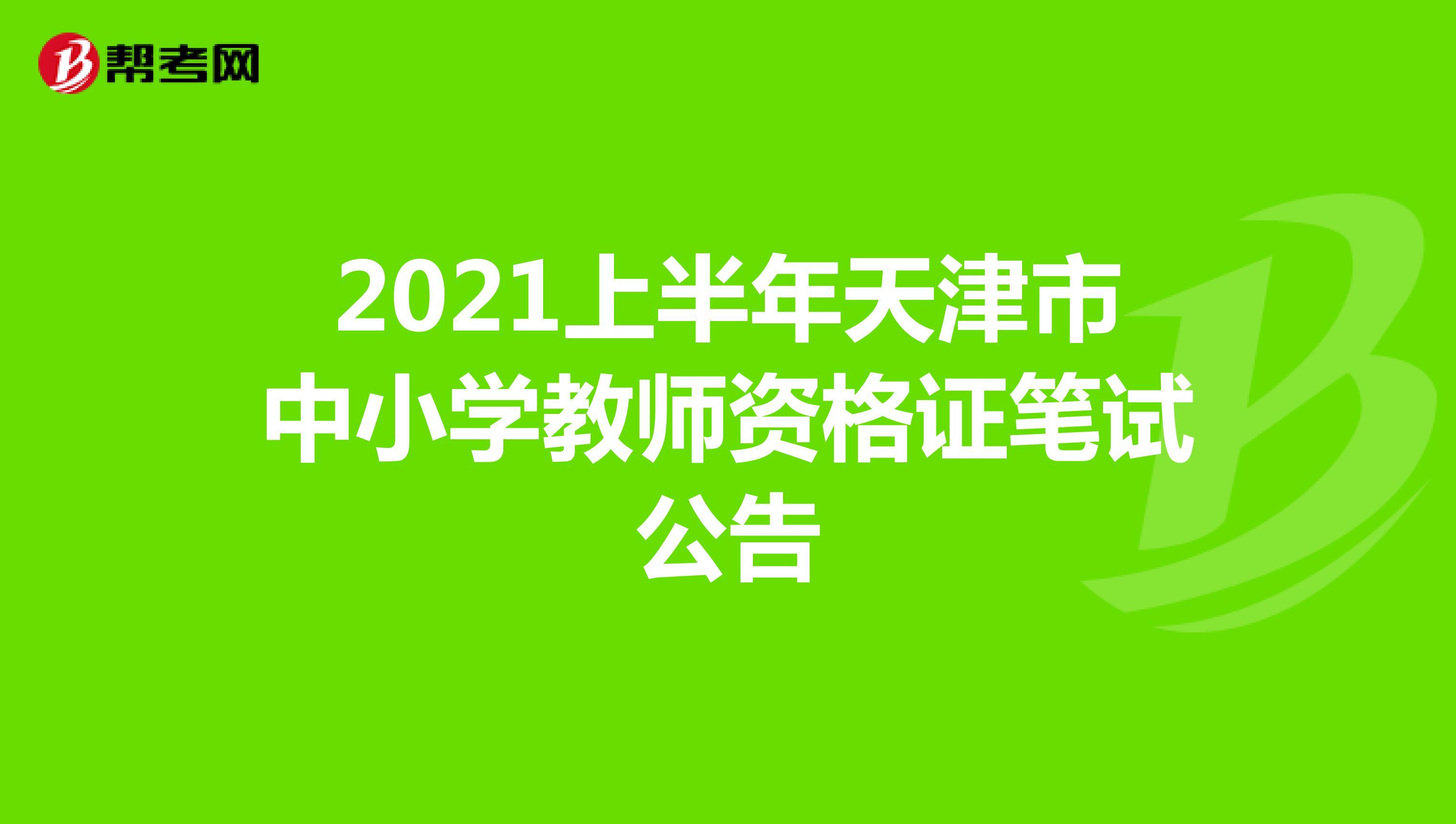 2021上半年天津市中小學教師資格證筆試公告