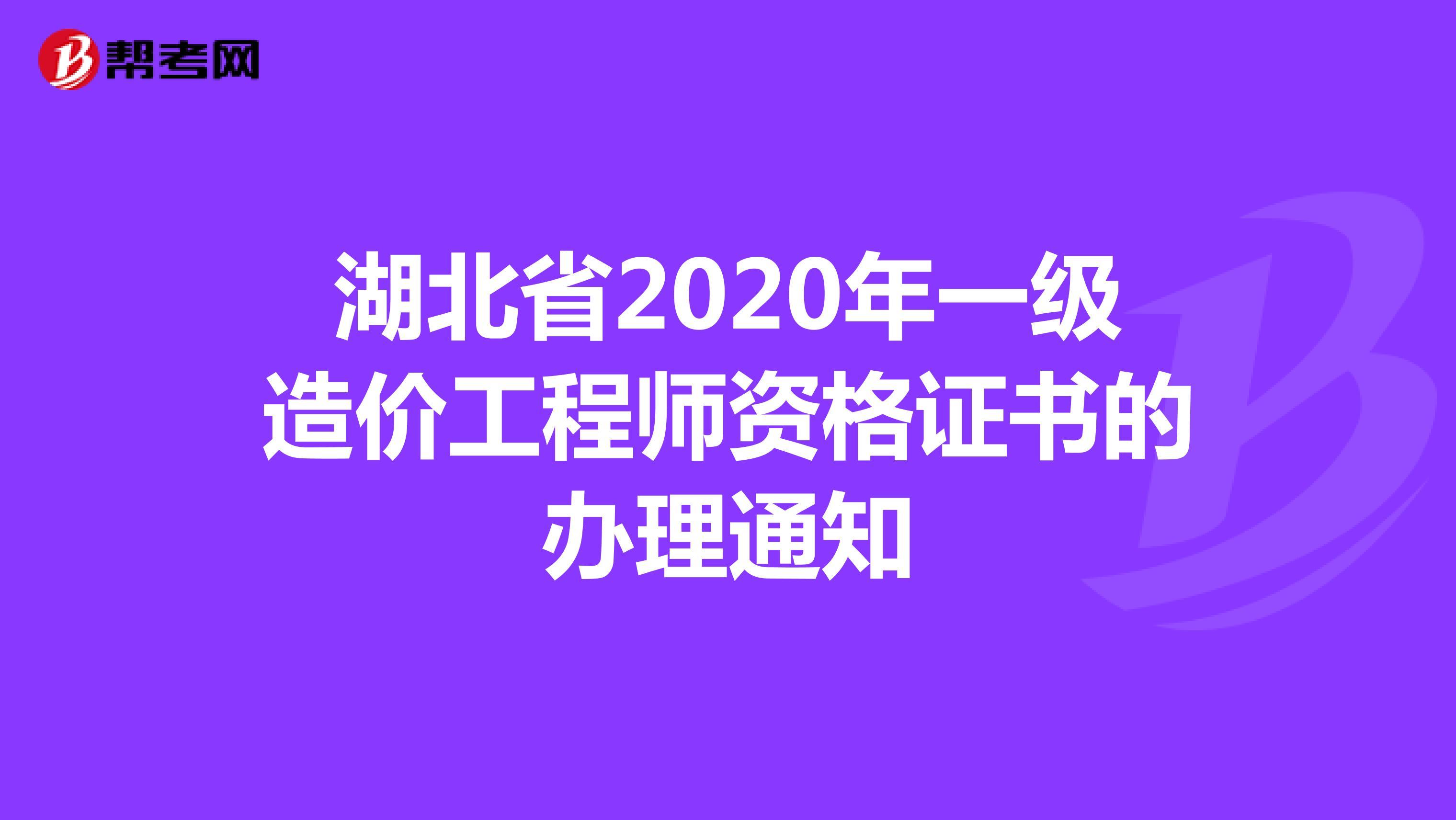 湖北省2020年一级造价工程师资格证书的办理通知