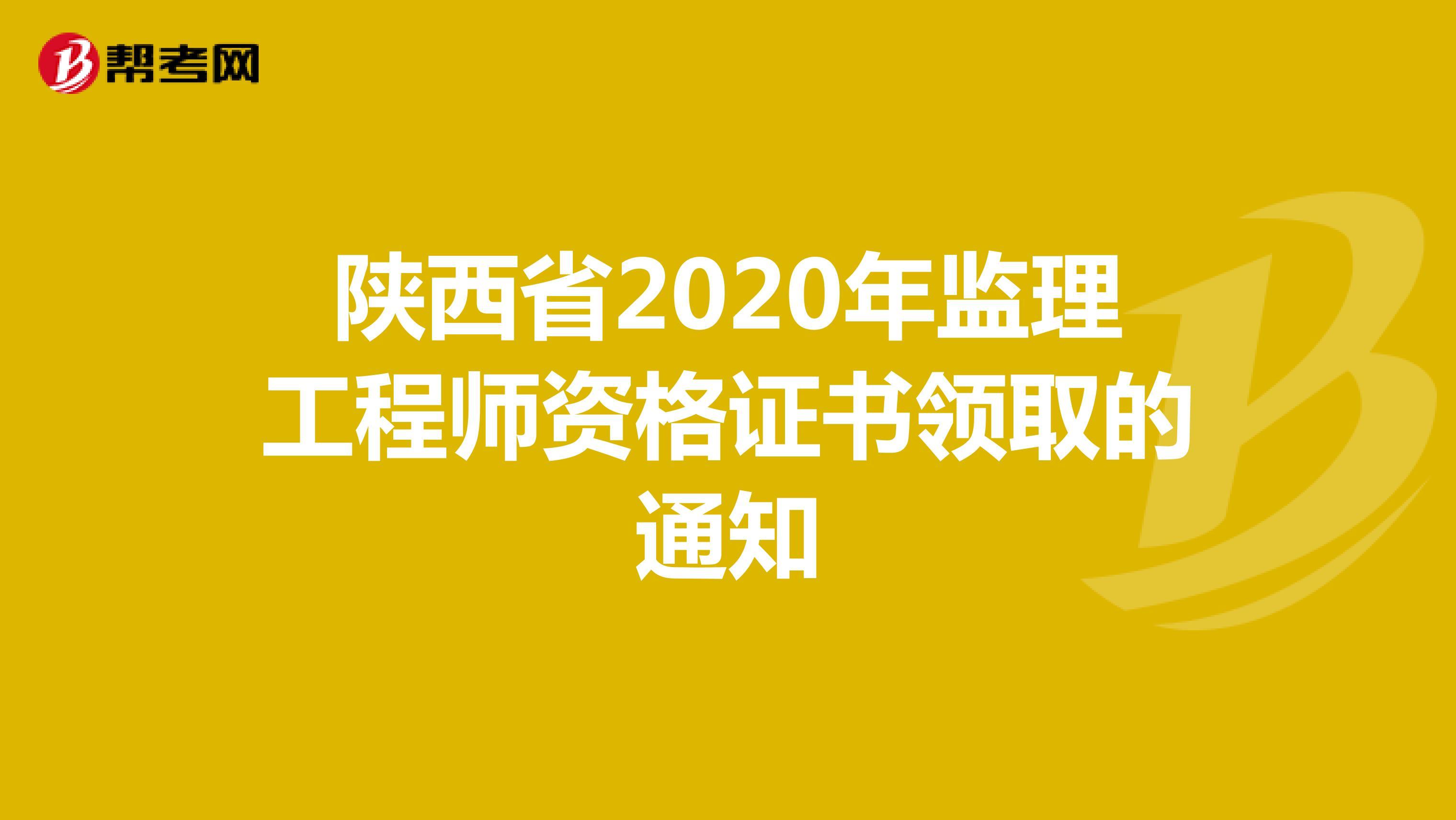 陜西省2020年監理工程師資格證書領取的通知