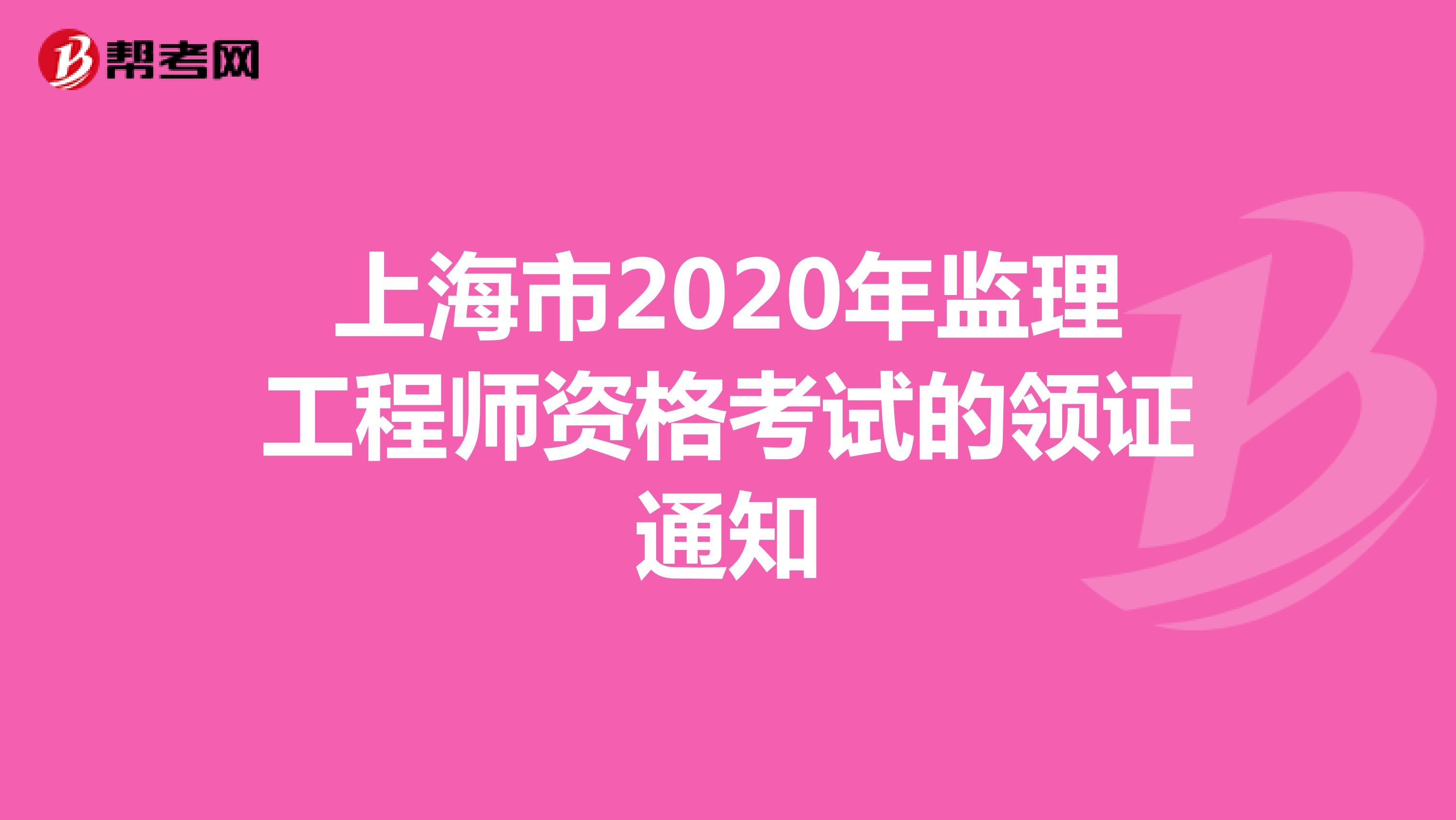 上海市2020年监理工程师资格考试的领证通知