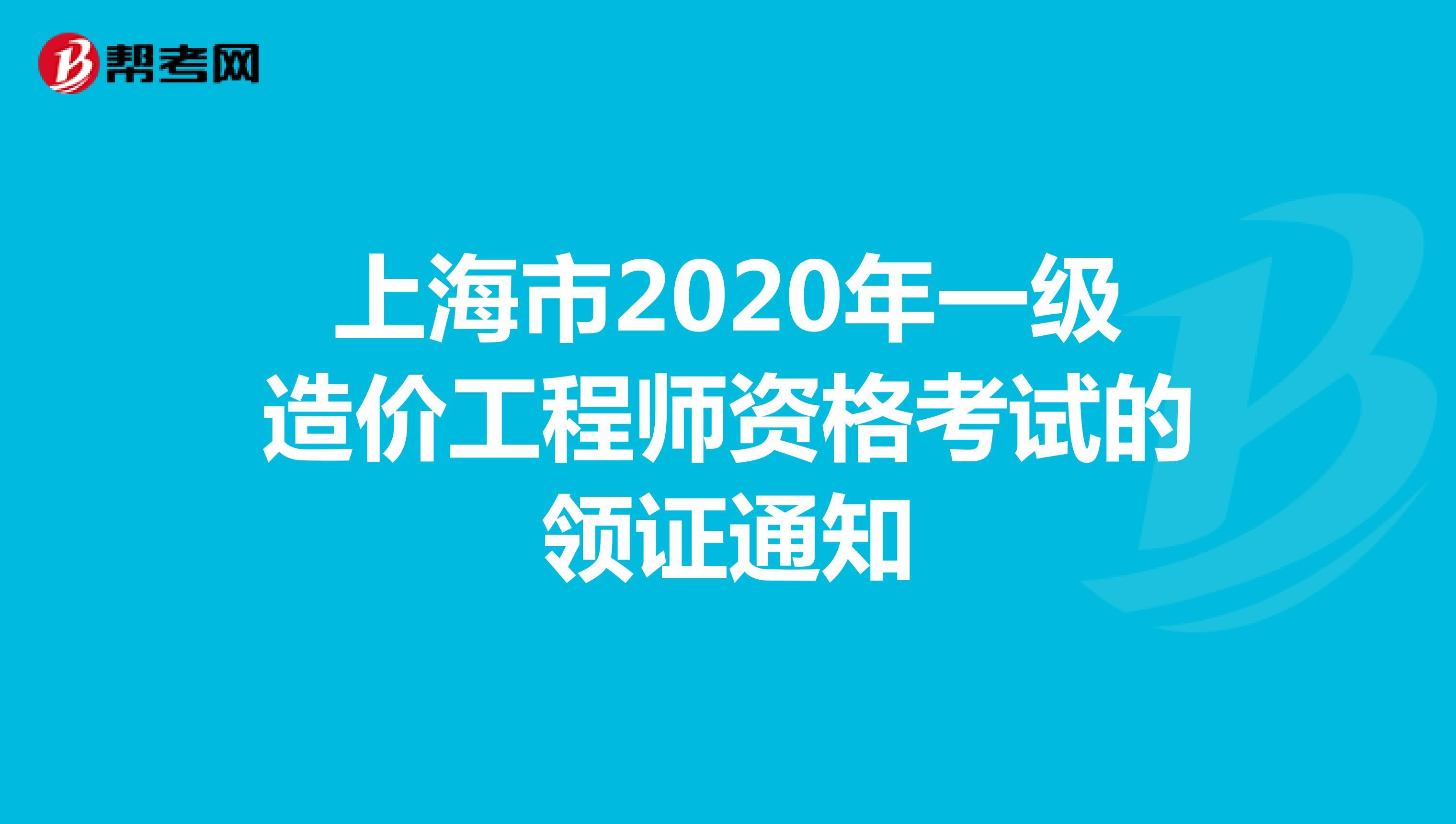 上海市2020年一级造价工程师资格考试的领证通知
