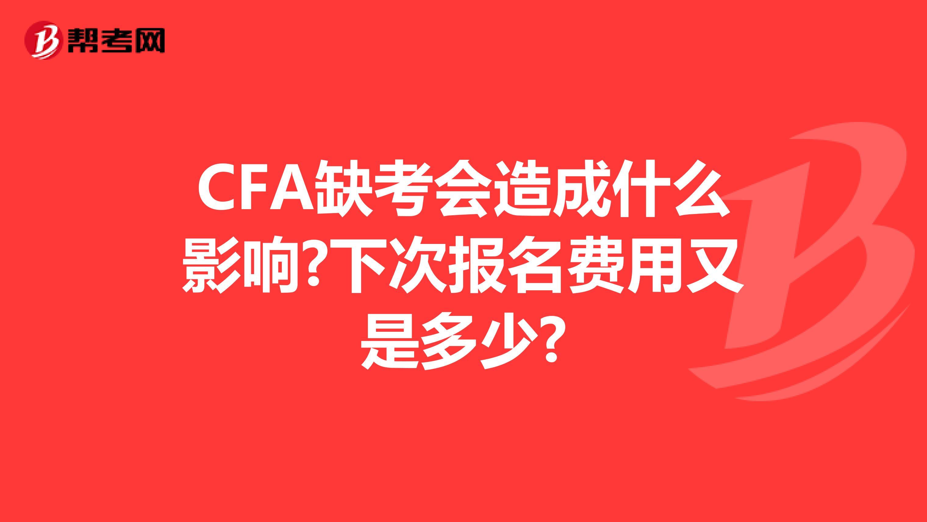 CFA缺考會造成什么影響?下次報名費用又是多少?