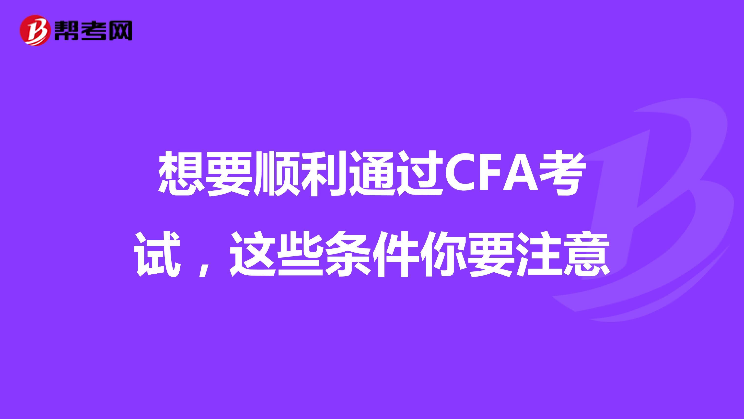 想要顺利通过CFA考试,这些条件你要注意